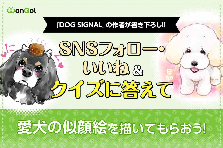 【プレゼント】クイズに答えて『DOG SIGNAL』作者にあなたの愛犬の似顔絵を描いてもらおう!