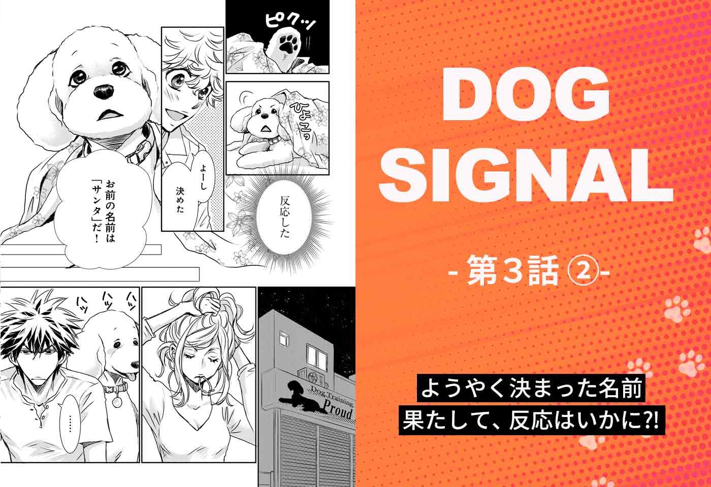 『DOG SIGNAL』3話目 2/4