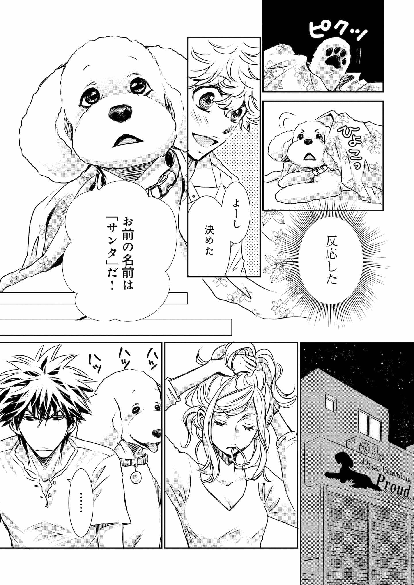 『DOG SIGNAL』3話目② 6ページ目