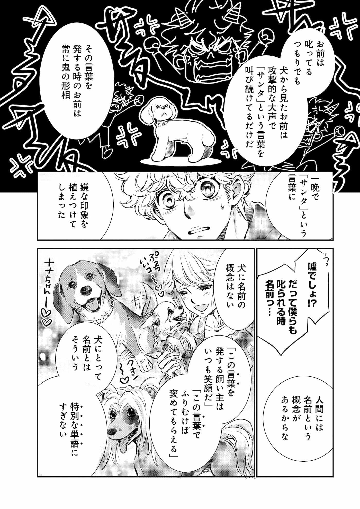 『DOG SIGNAL』3話目③ 3ページ目