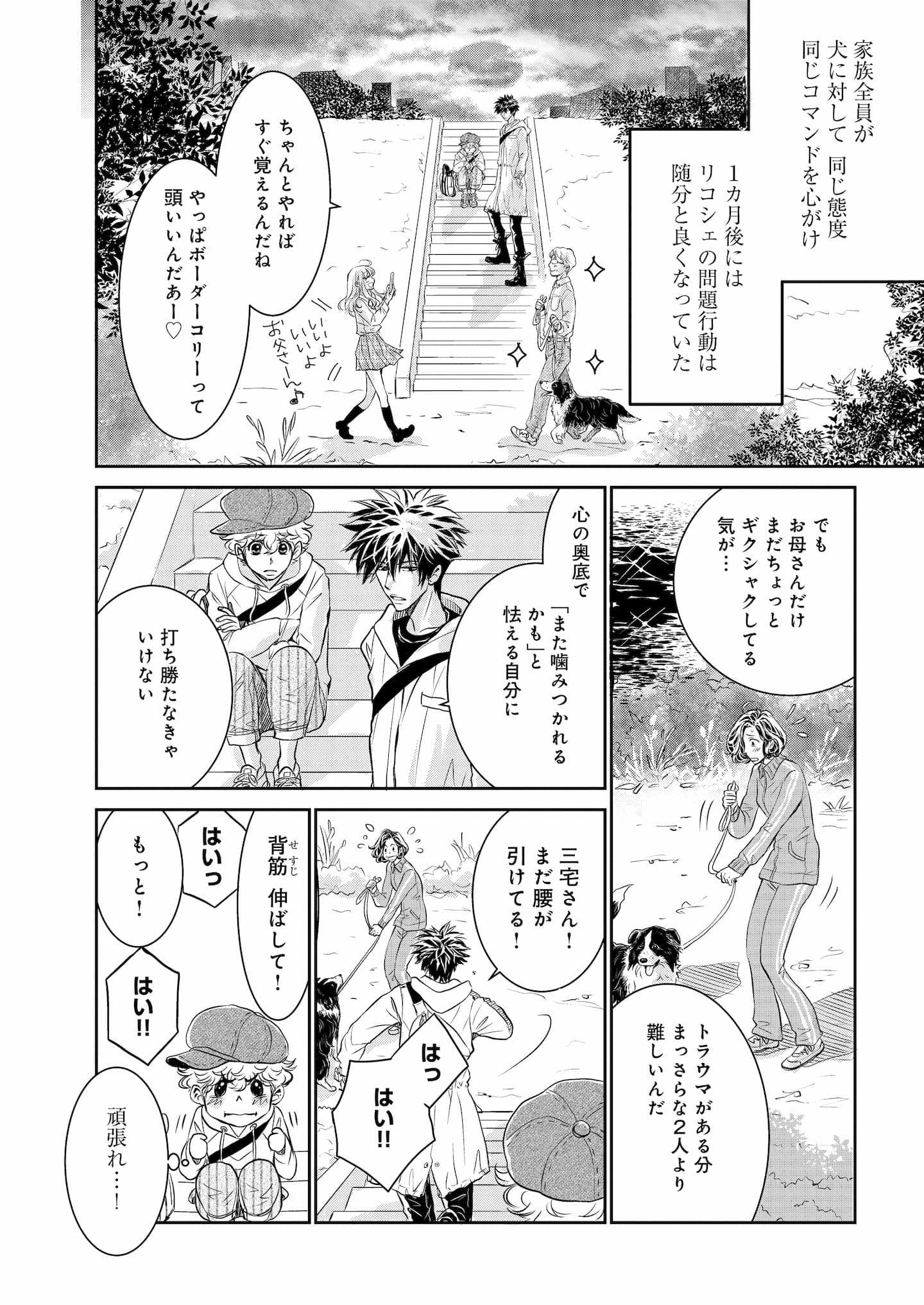 『DOG SIGNAL』5話目③ 3ページ目