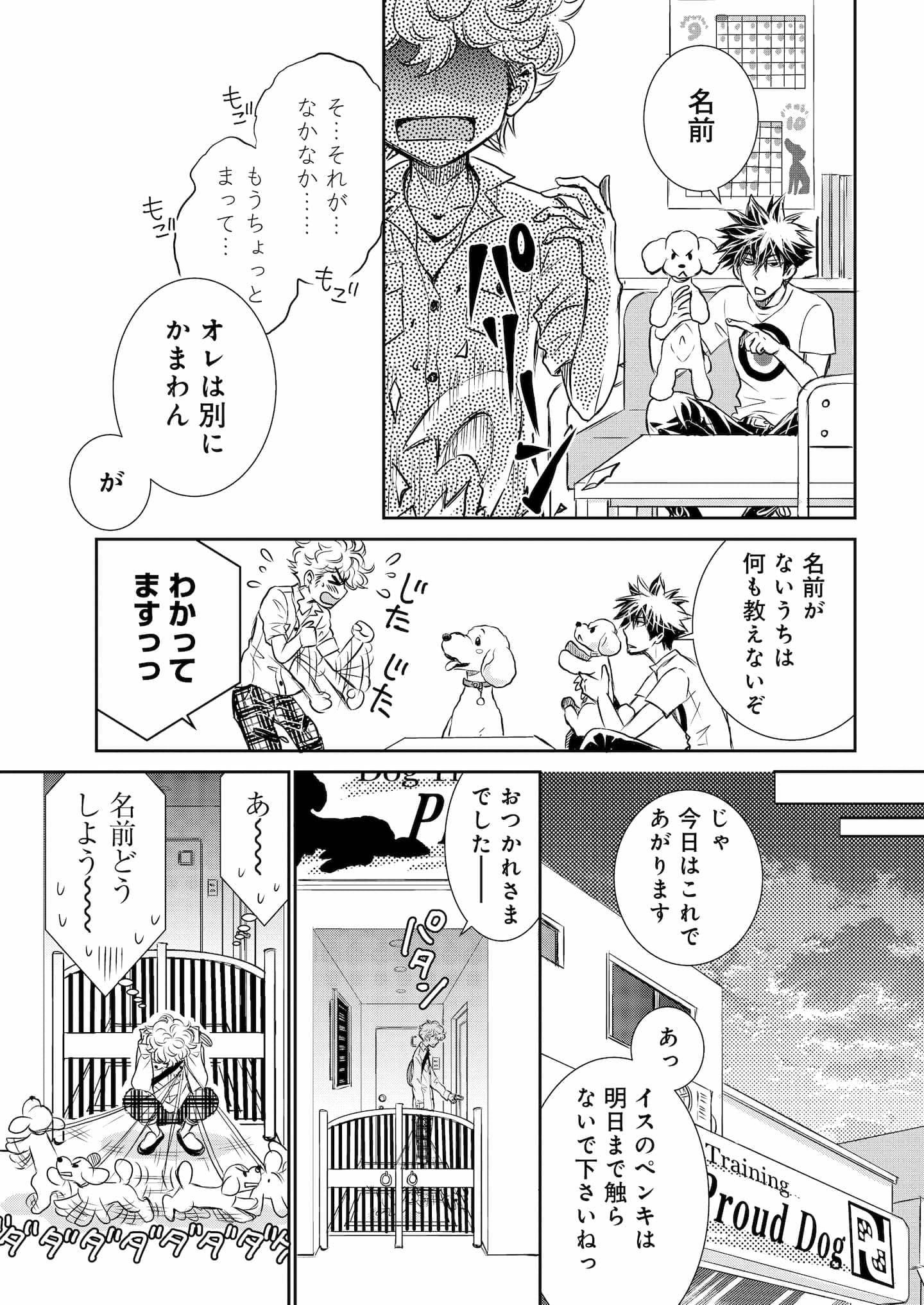 『DOG SIGNAL』3話目② 2ページ目
