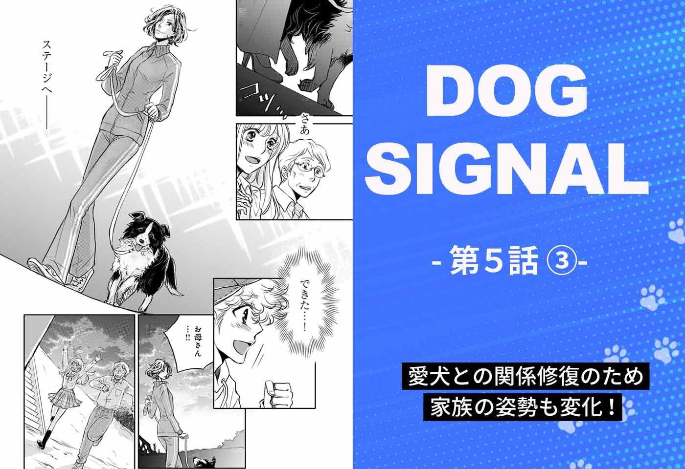 『DOG SIGNAL』5話目 3/4