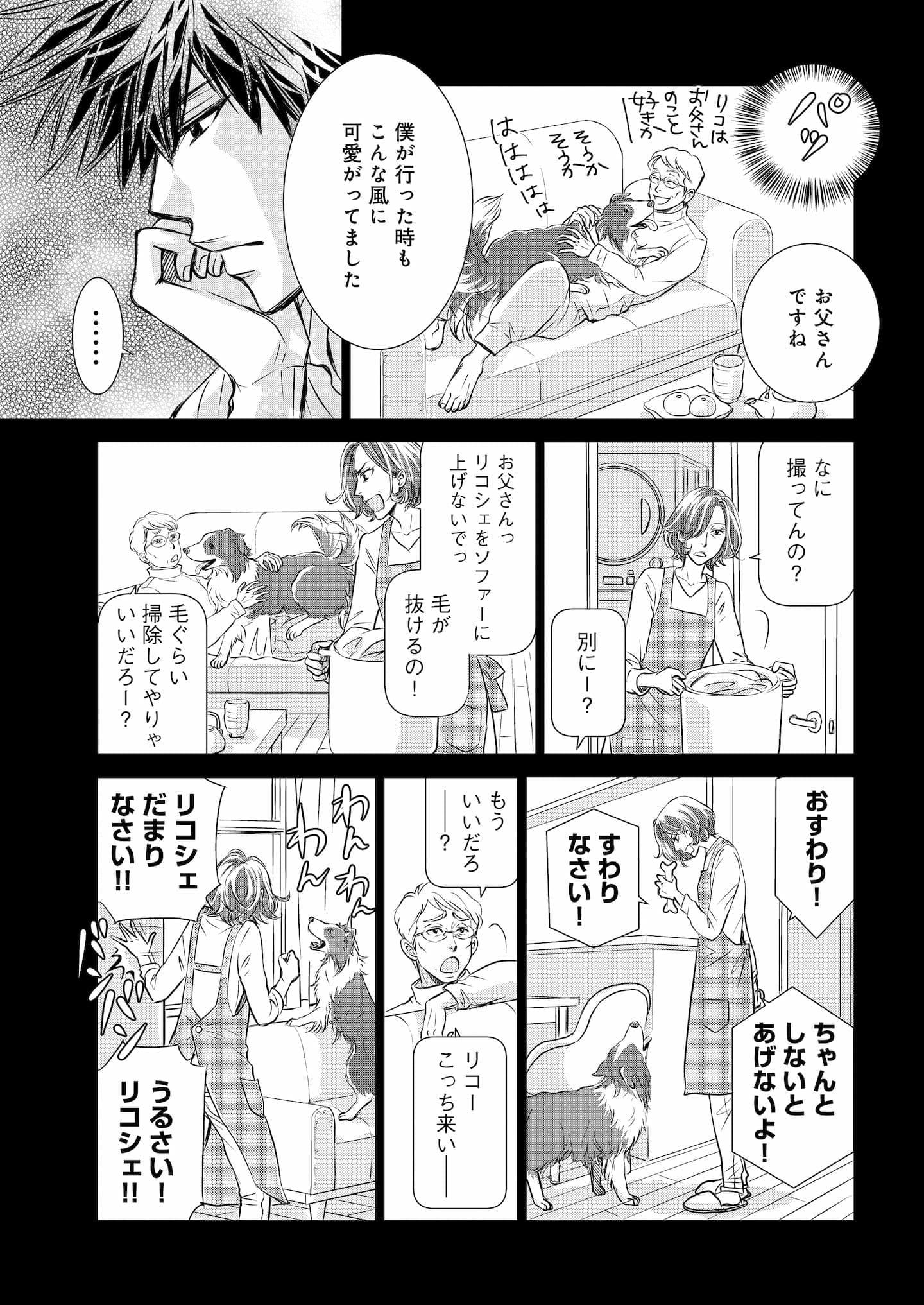 『DOG SIGNAL』4話目④ 3ページ目