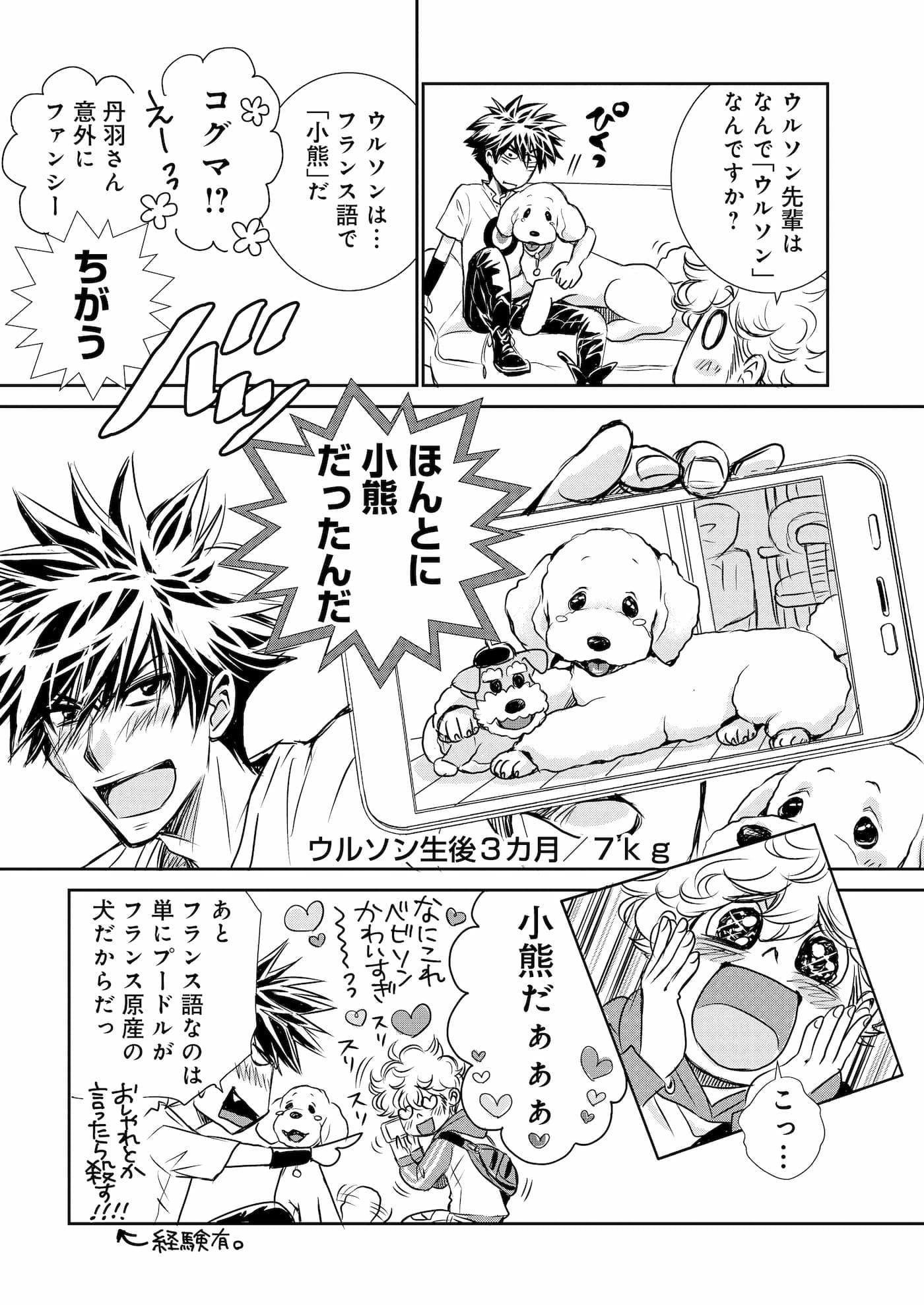 『DOG SIGNAL』3話目④ 3ページ目