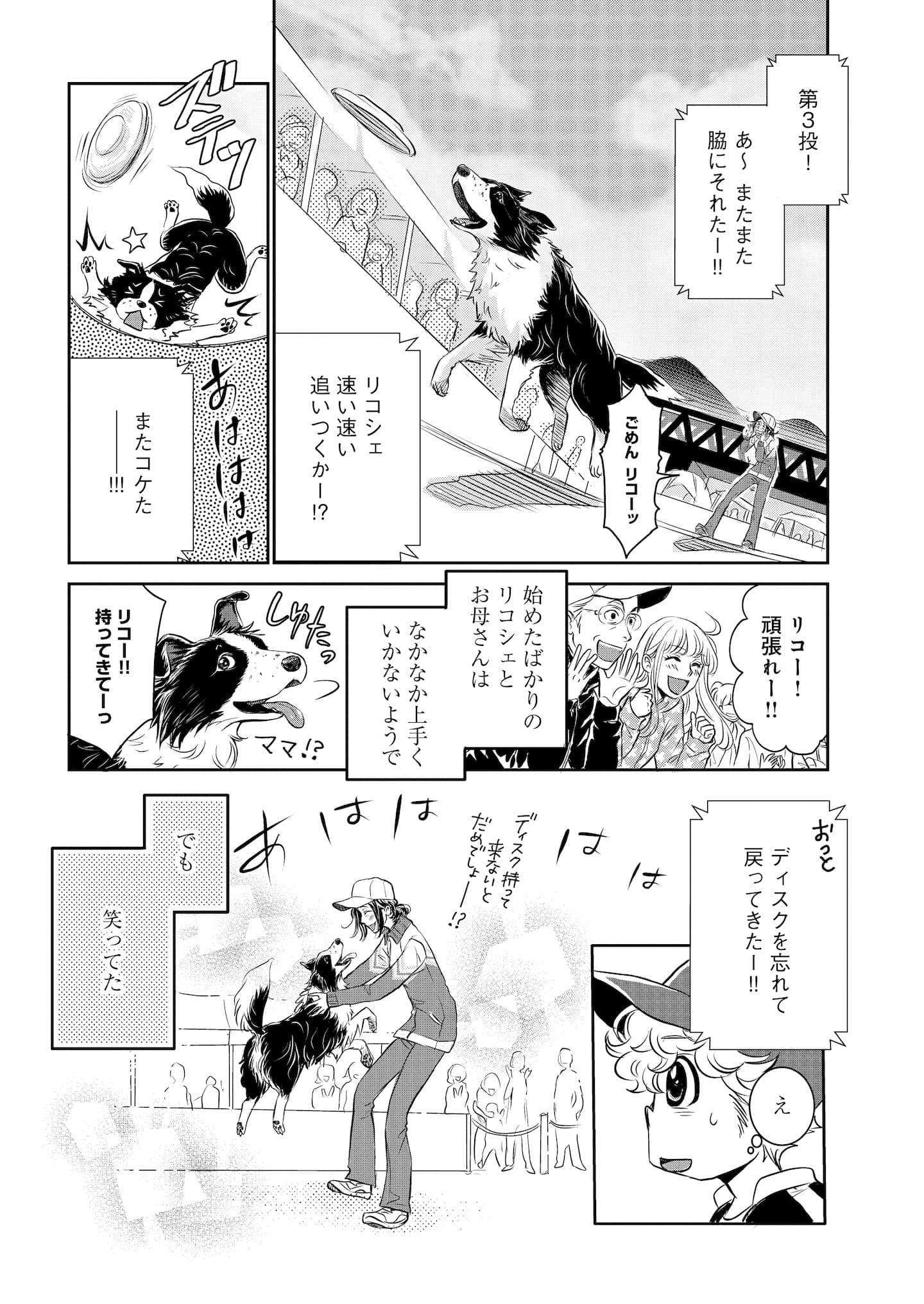 『DOG SIGNAL』5話目④ 2ページ目