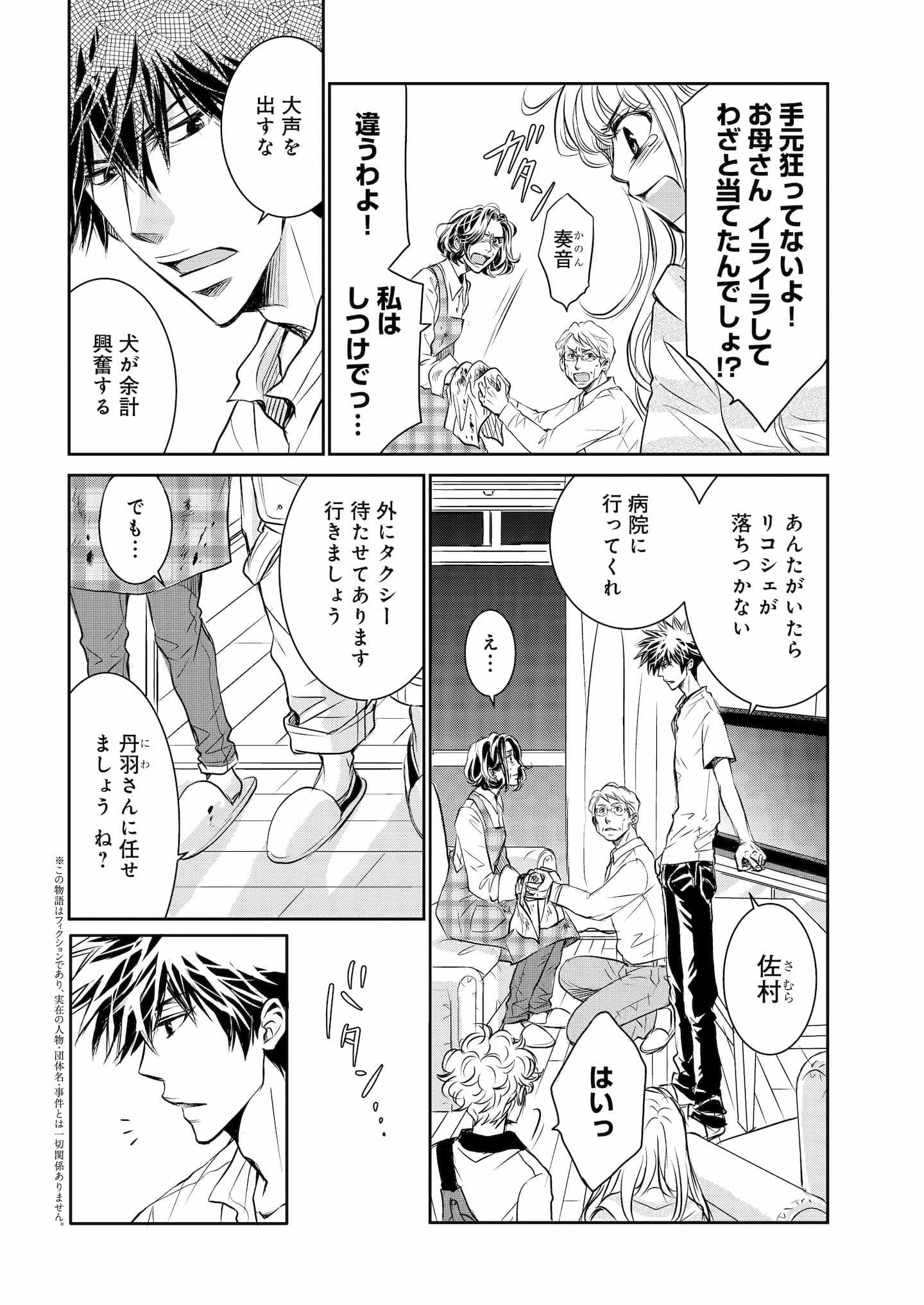 『DOG SIGNAL』5話目① 3ページ目