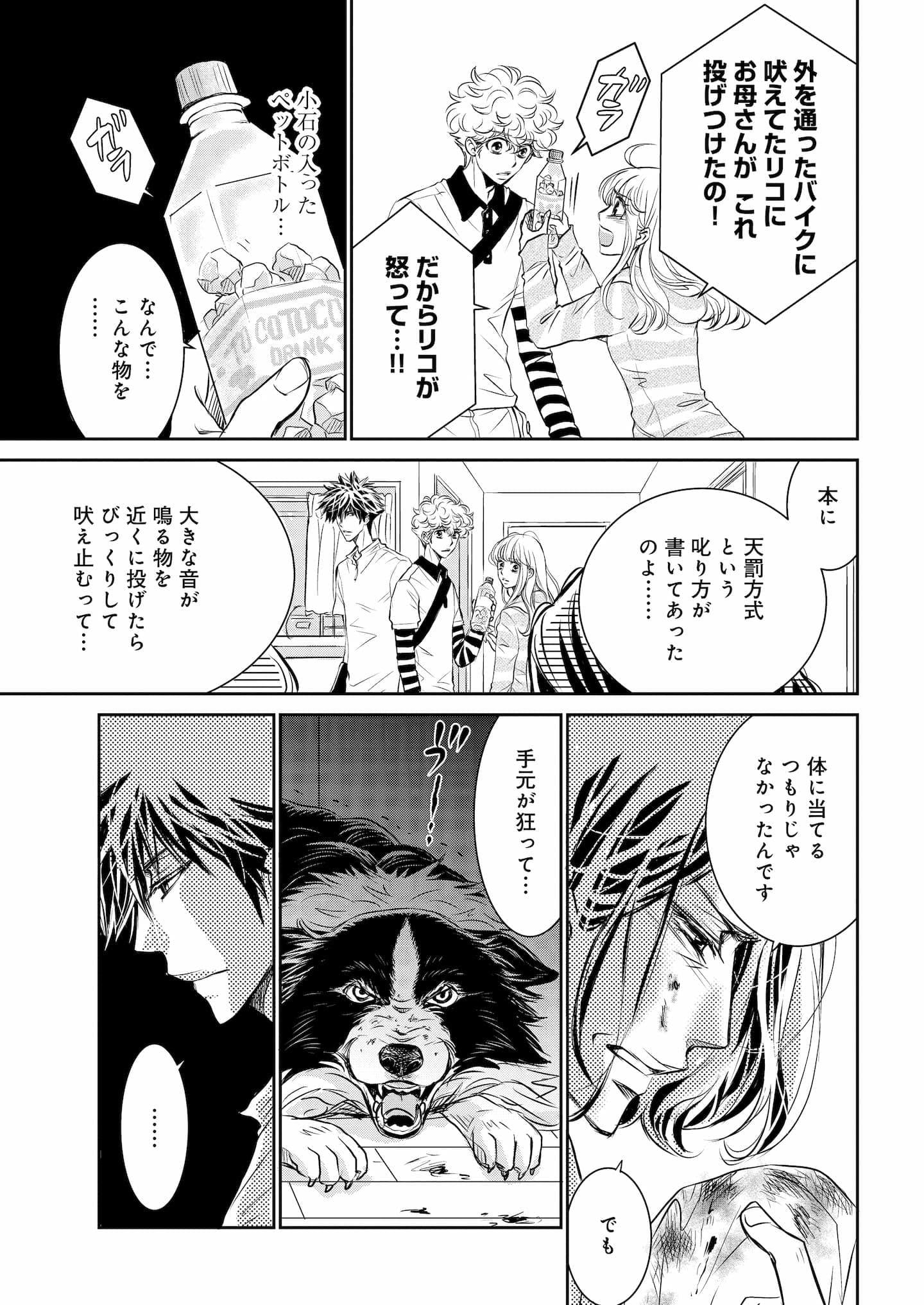 『DOG SIGNAL』5話目① 2ページ目