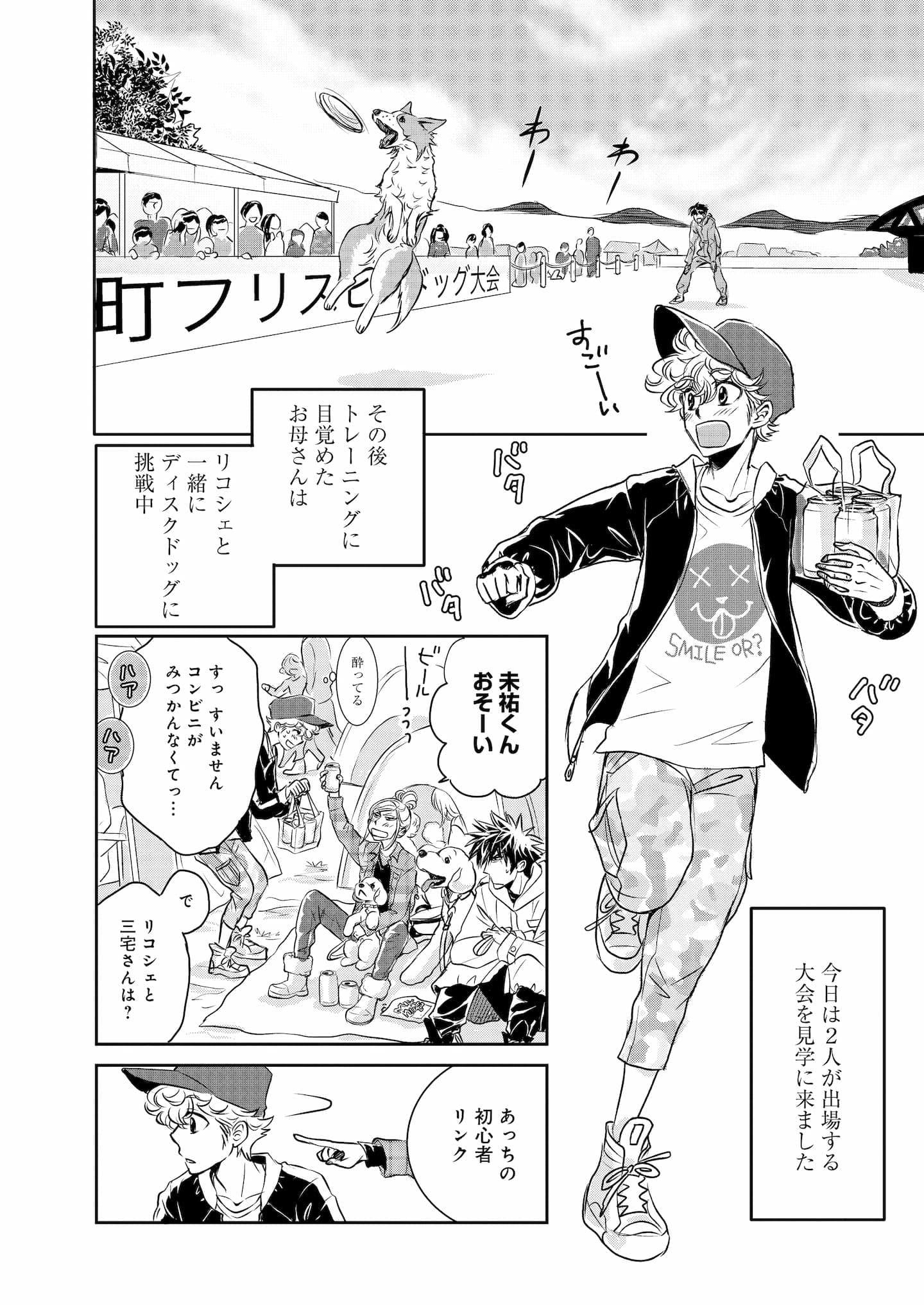 『DOG SIGNAL』5話目④ 1ページ目