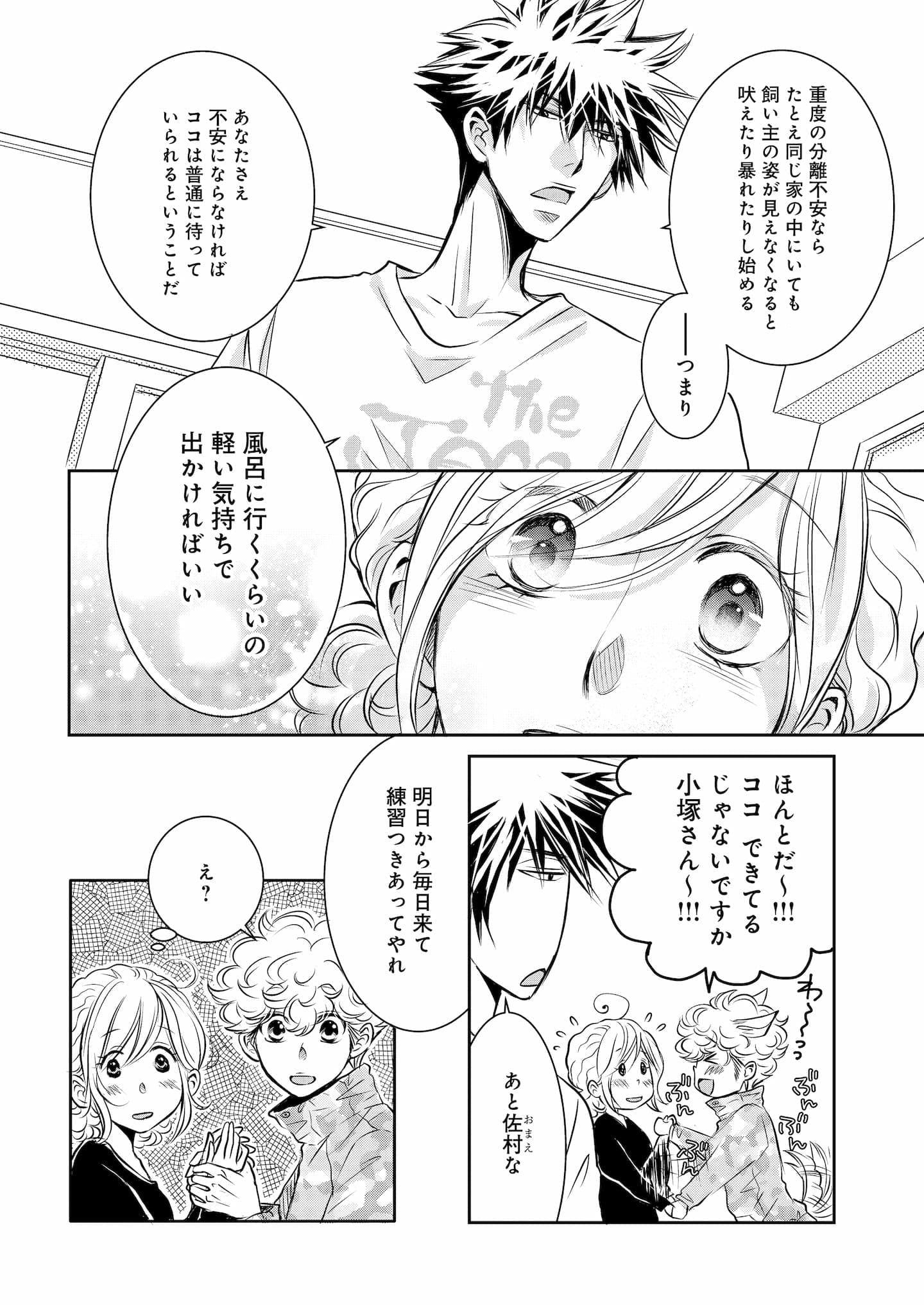 『DOG SIGNAL』7話目③ 6ページ目