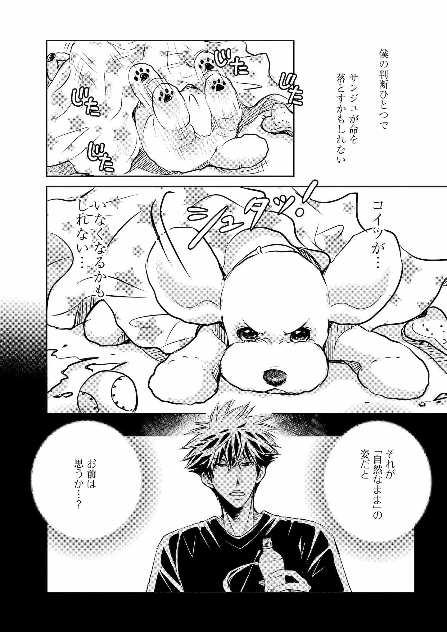 『DOG SIGNAL』6話目③ 6ページ目