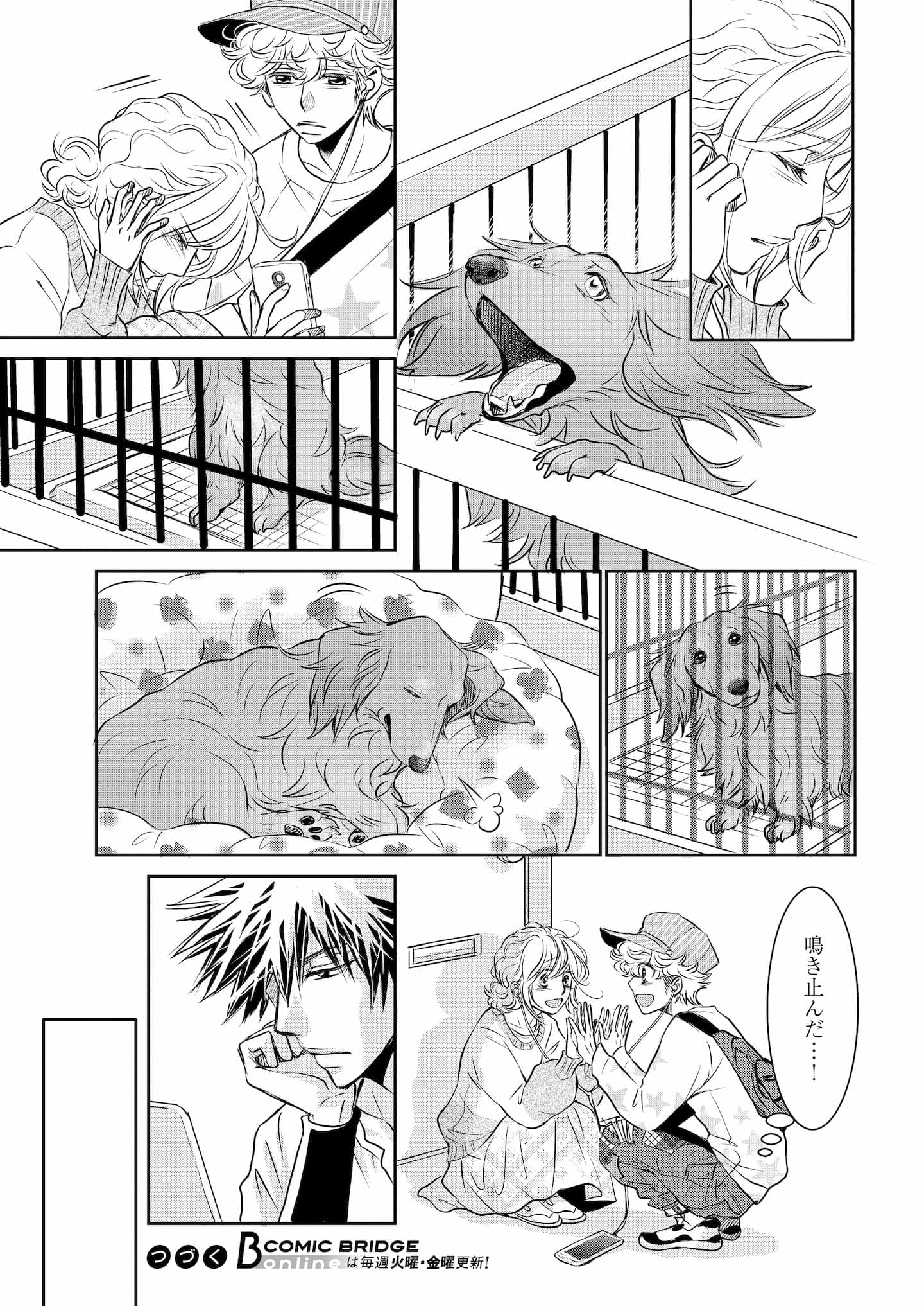 『DOG SIGNAL』7話目③ 11ページ目