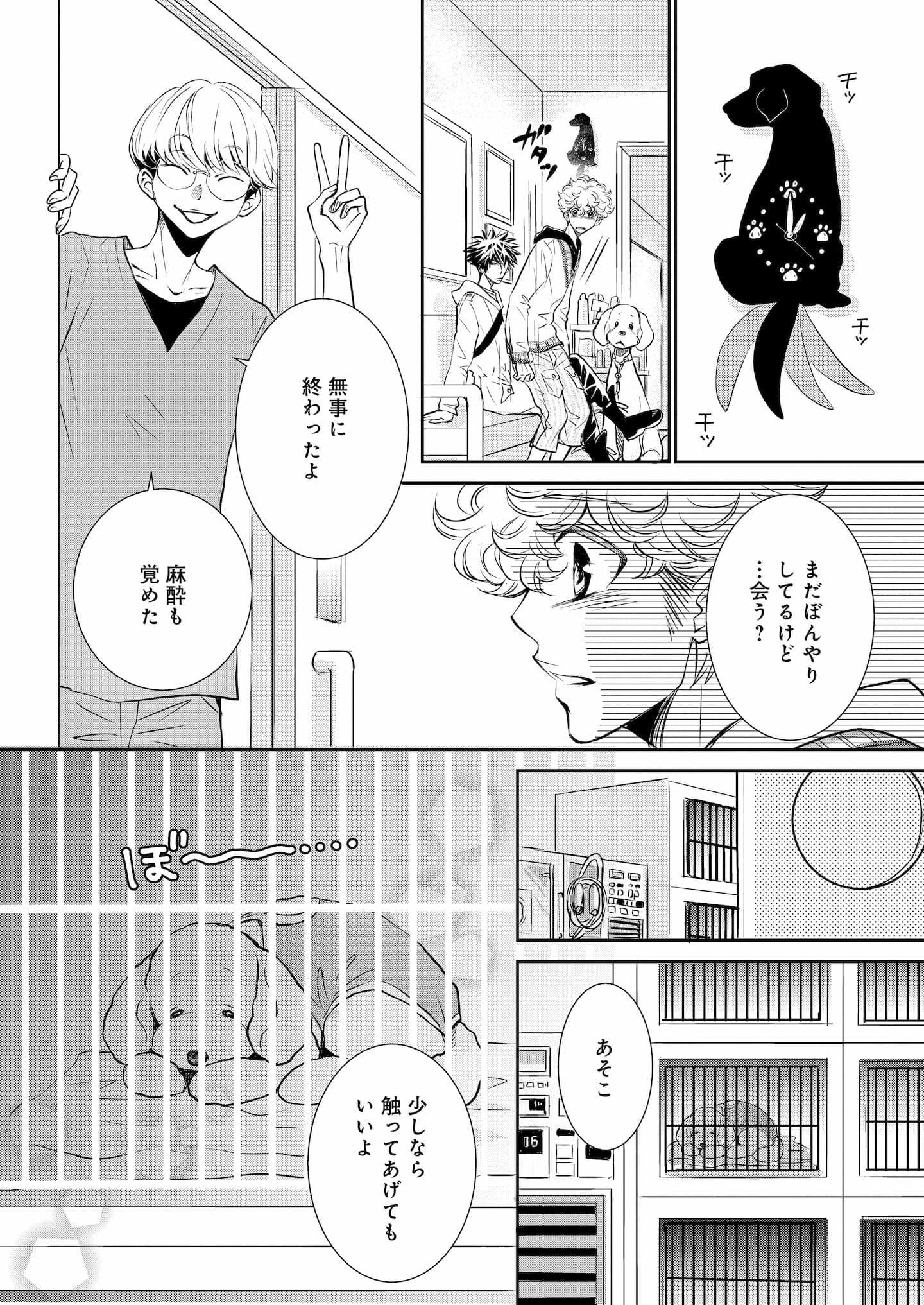 『DOG SIGNAL』6話目④ 1ページ目