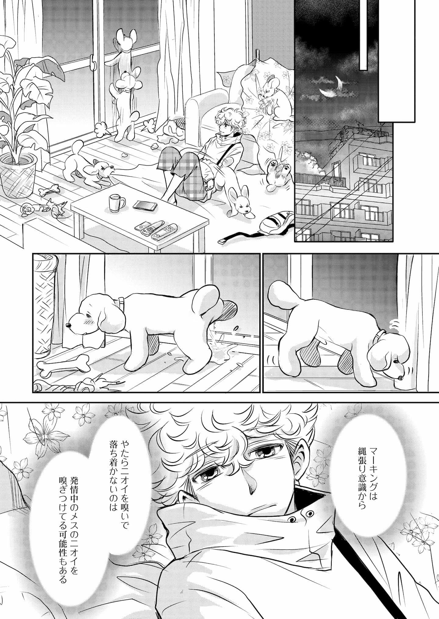 『DOG SIGNAL』6話目③ 3ページ目