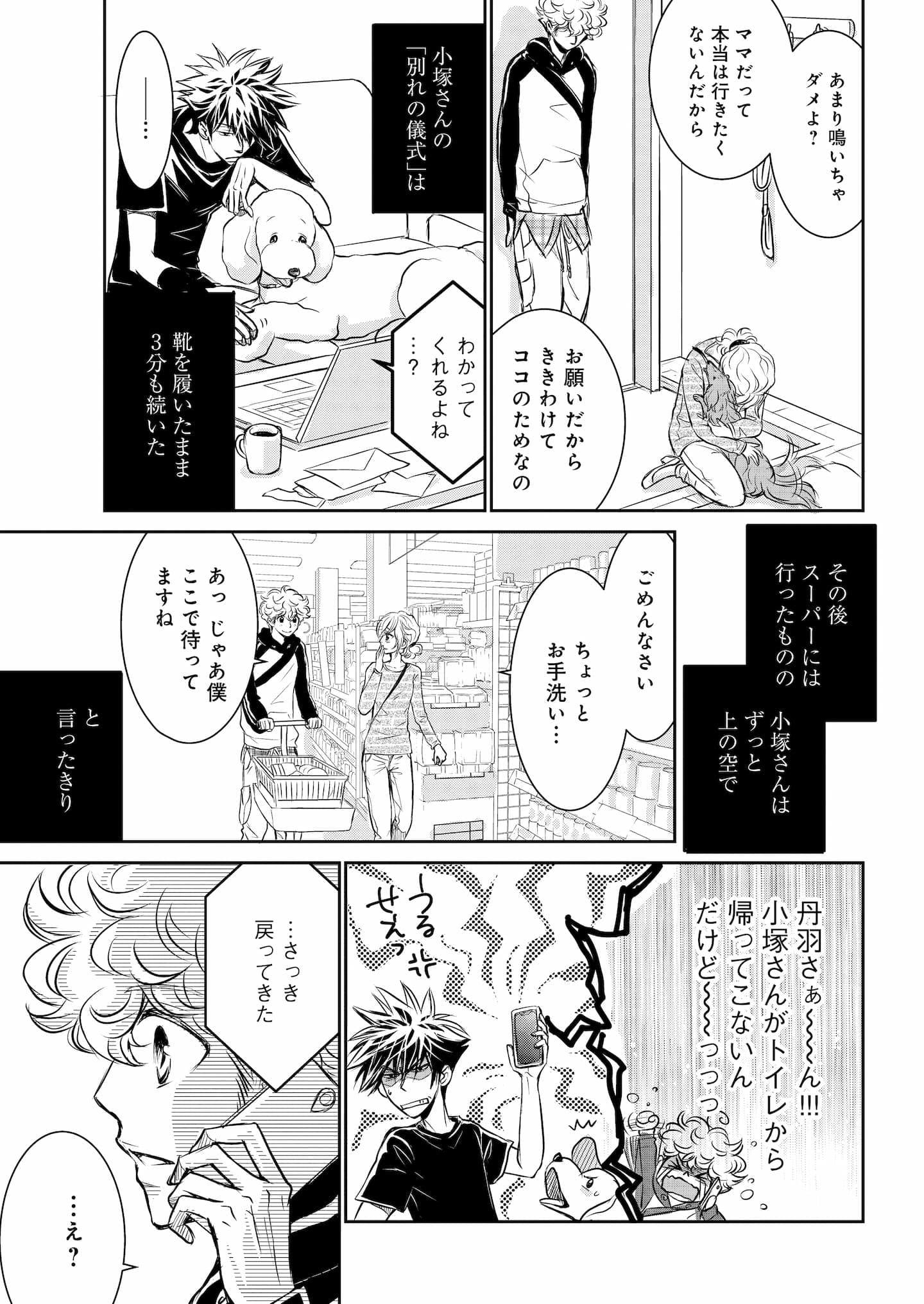 『DOG SIGNAL』7話目② 4ページ目