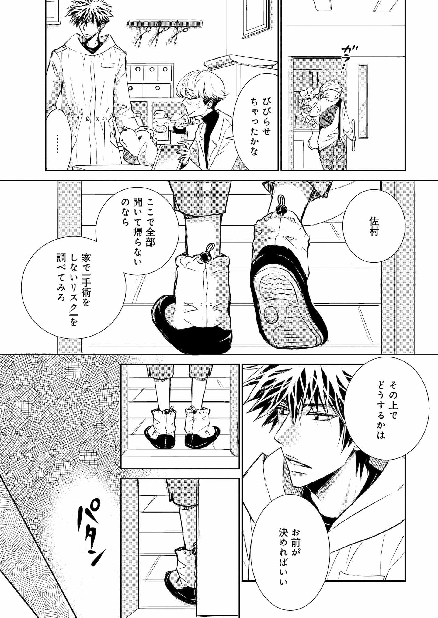 『DOG SIGNAL』6話目③ 2ページ目