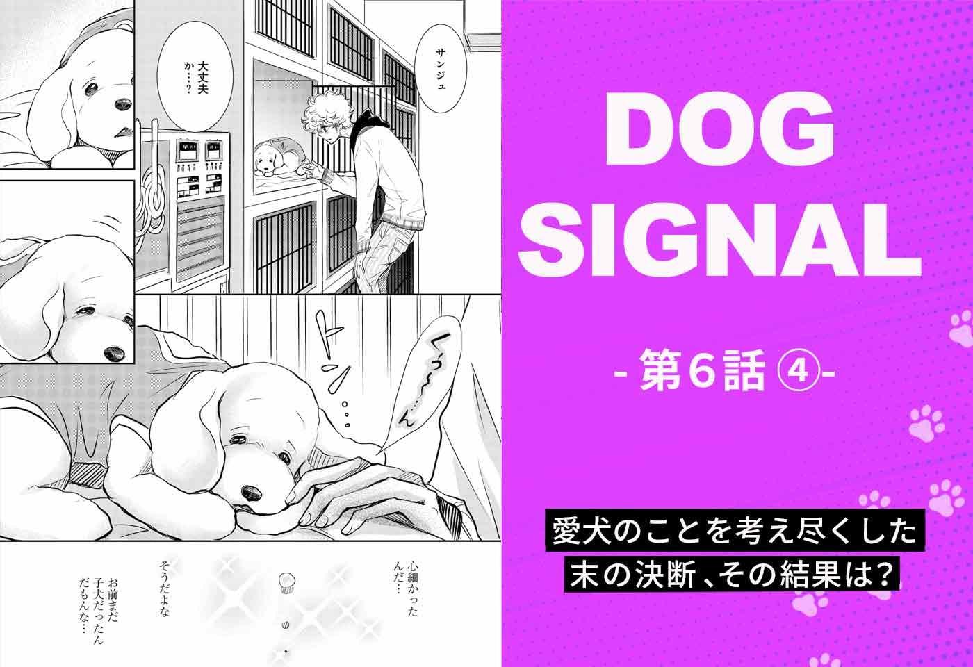 『DOG SIGNAL』6話目 4/4
