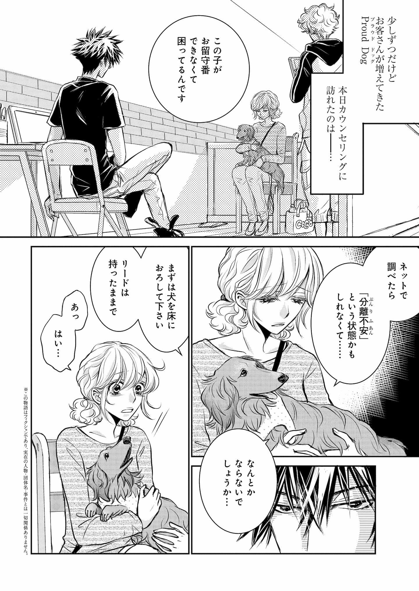 『DOG SIGNAL』7話目① 1ページ目