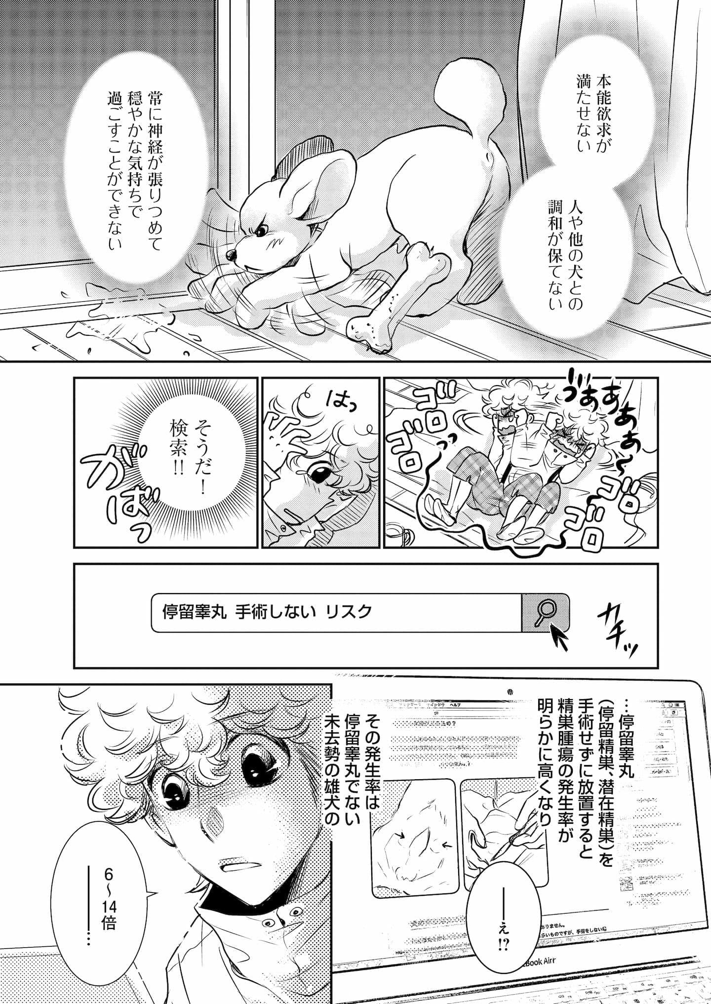 『DOG SIGNAL』6話目③ 4ページ目