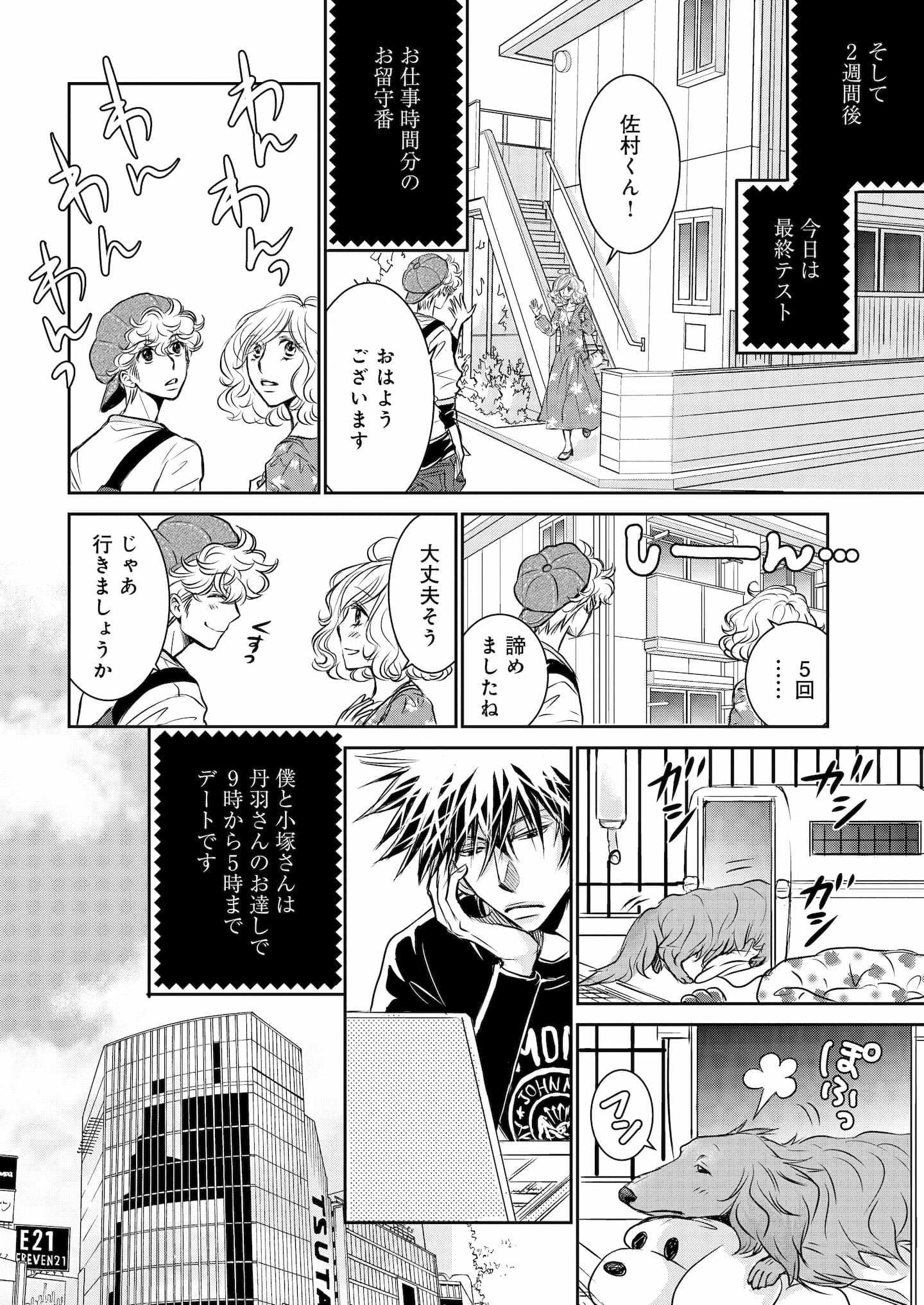 『DOG SIGNAL』7話目④ 1ページ目