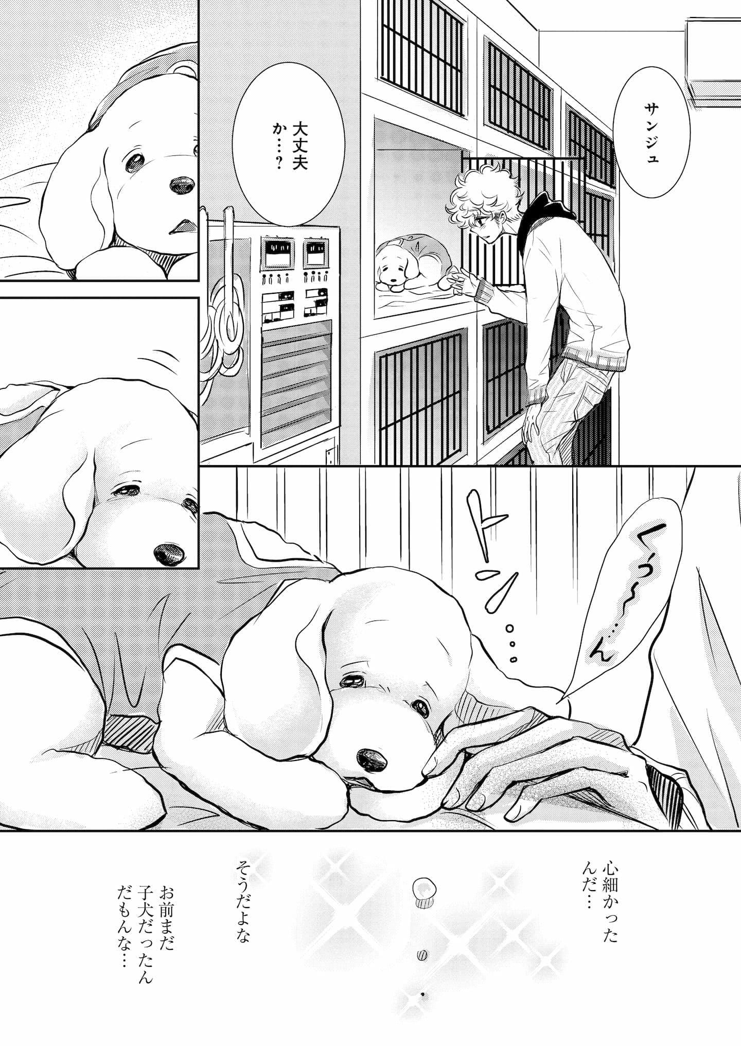 『DOG SIGNAL』6話目④ 2ページ目