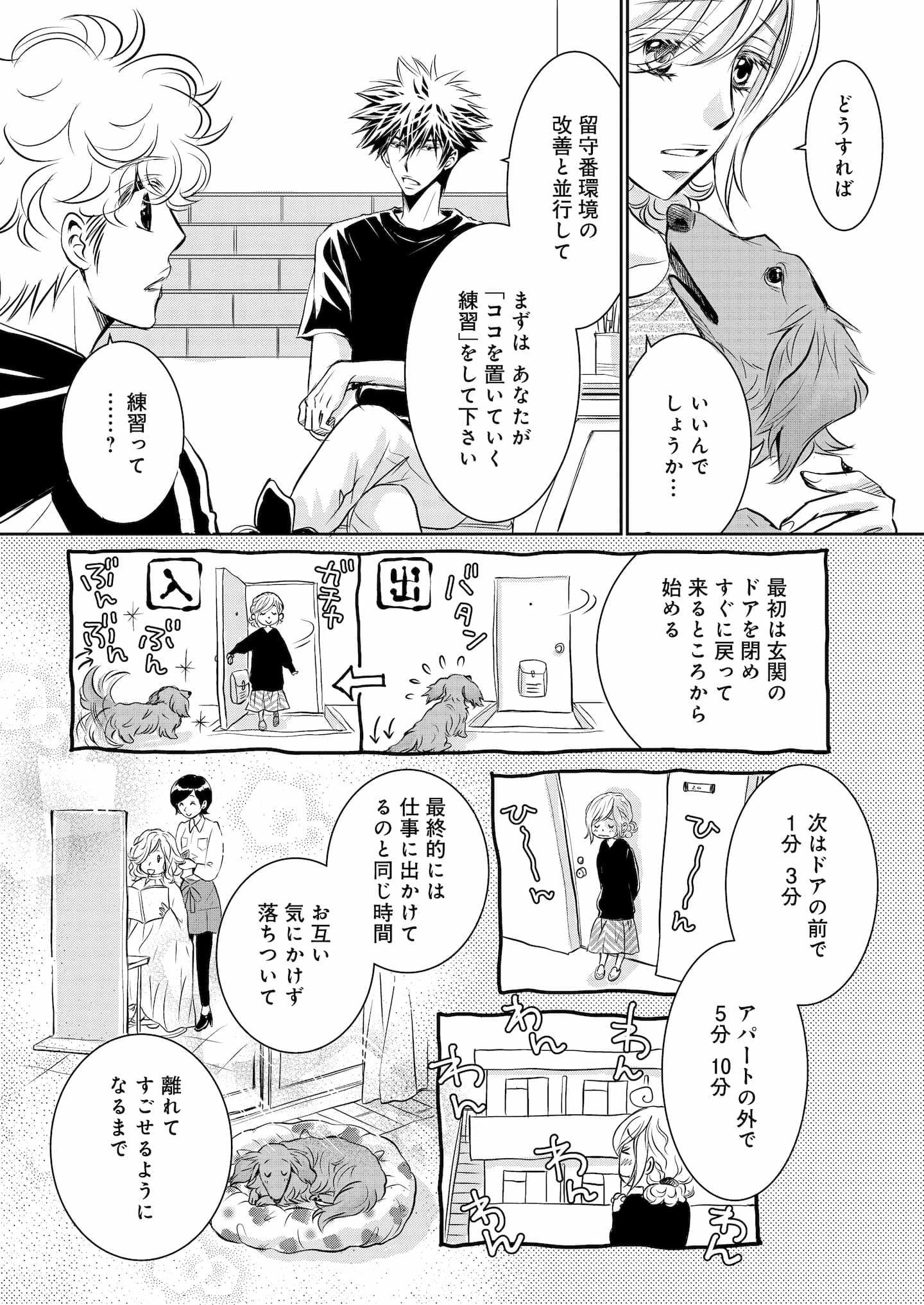 『DOG SIGNAL』7話目③ 2ページ目
