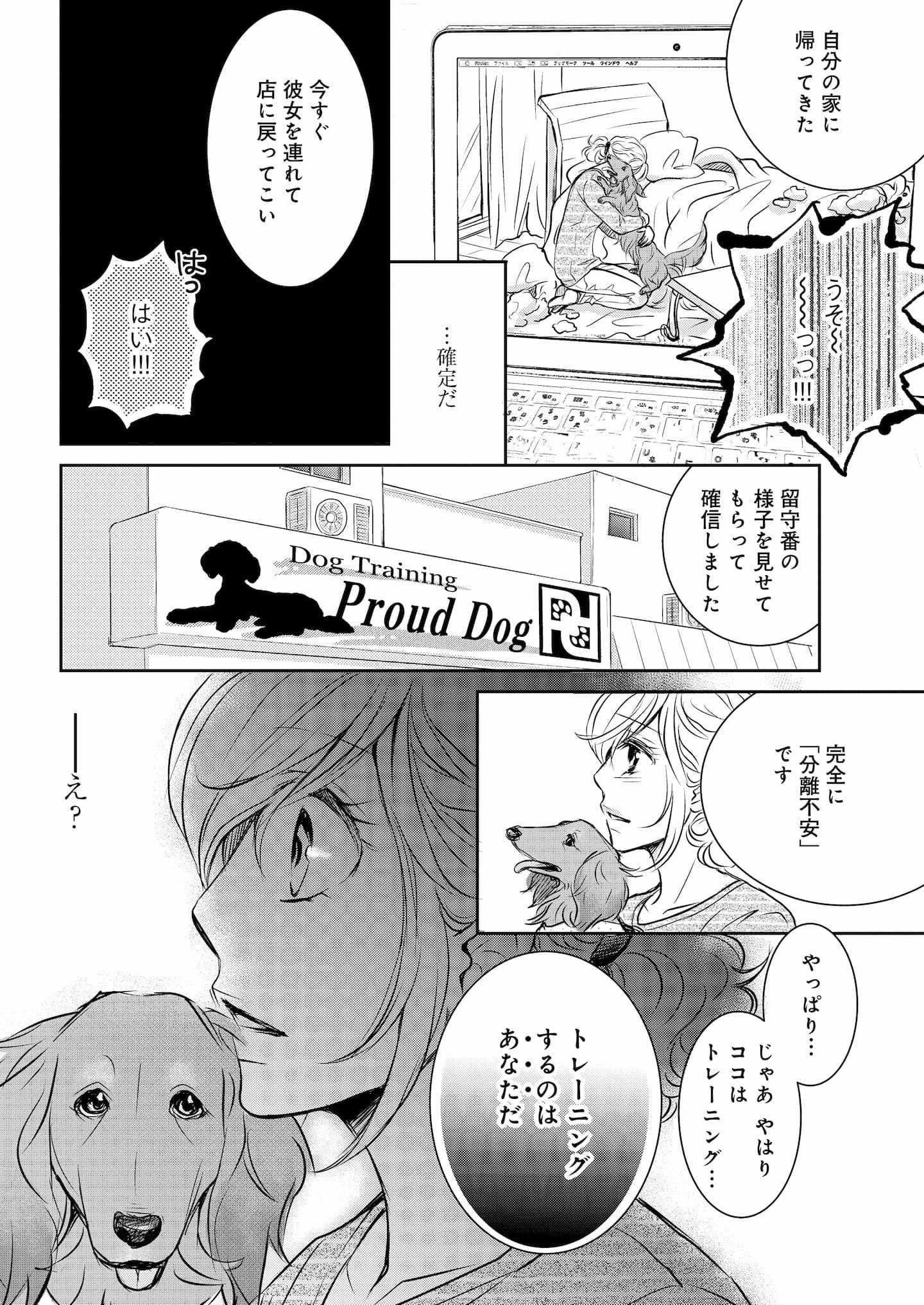 『DOG SIGNAL』7話目② 5ページ目