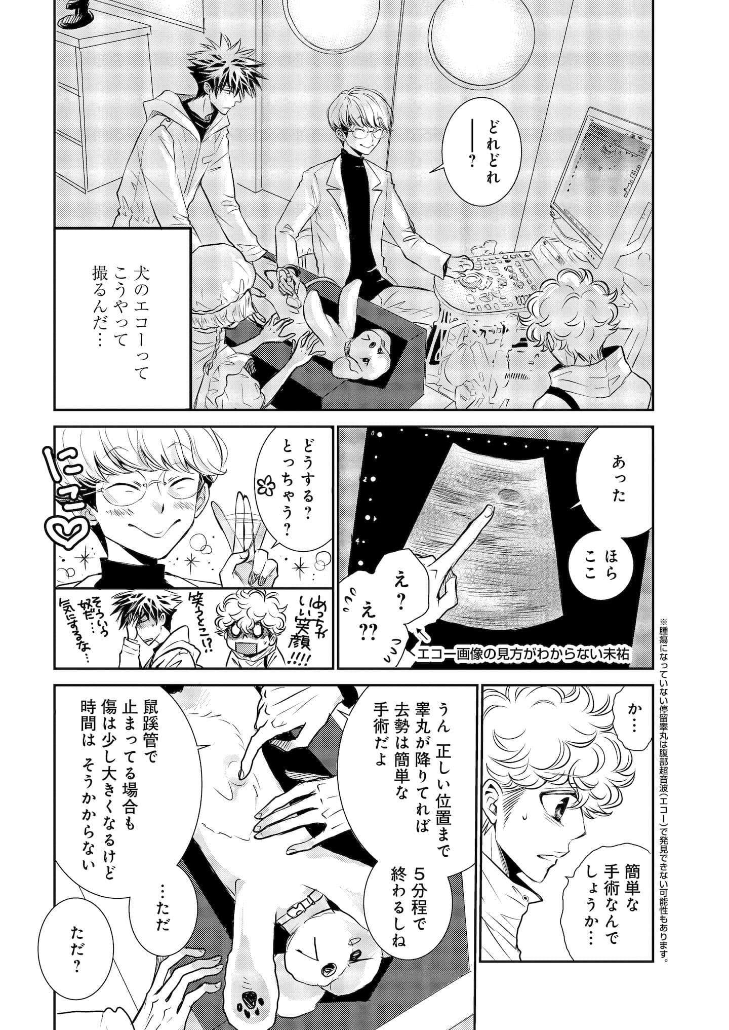 『DOG SIGNAL』6話目② 6ページ目