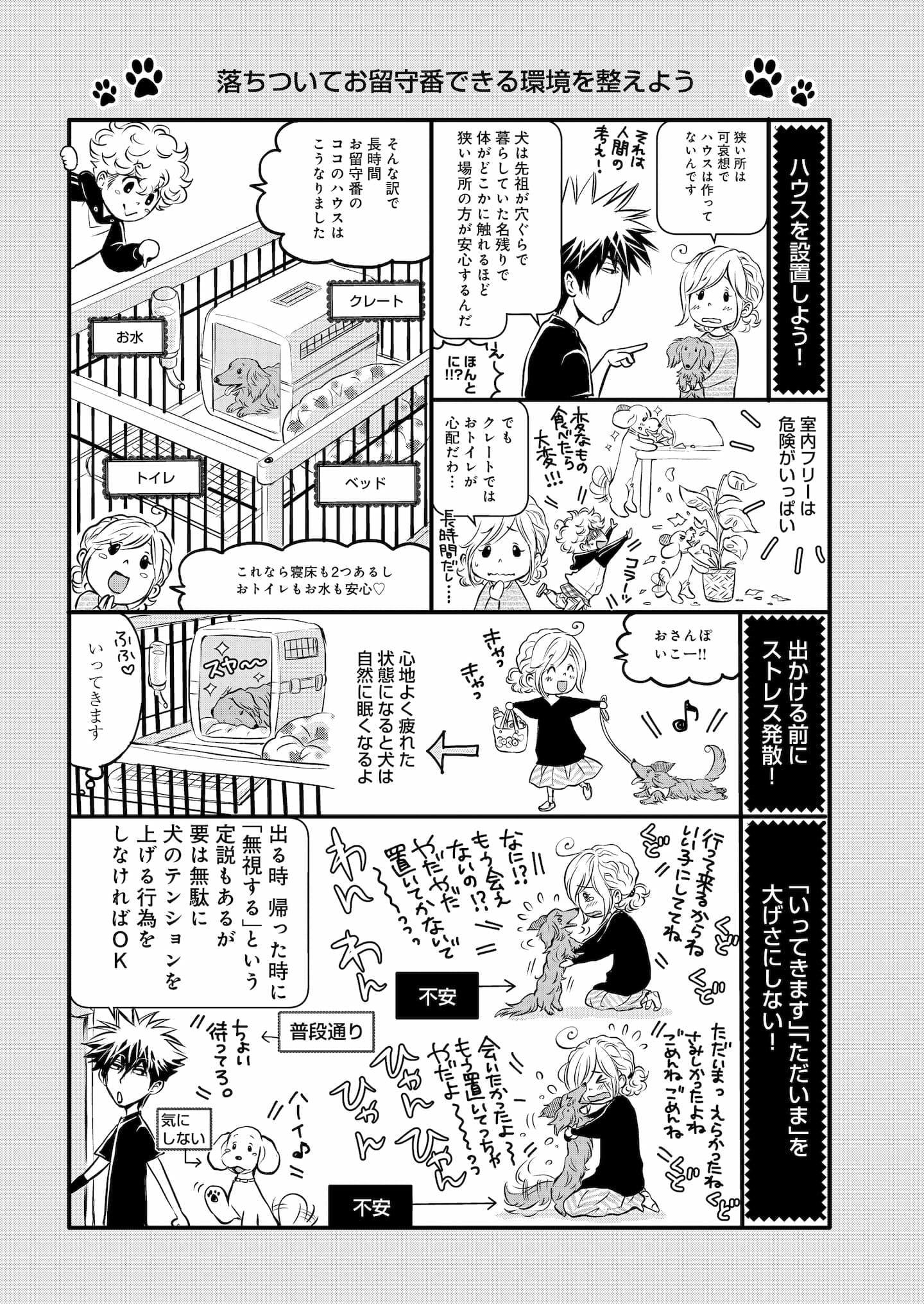 『DOG SIGNAL』7話目③ 4ページ目