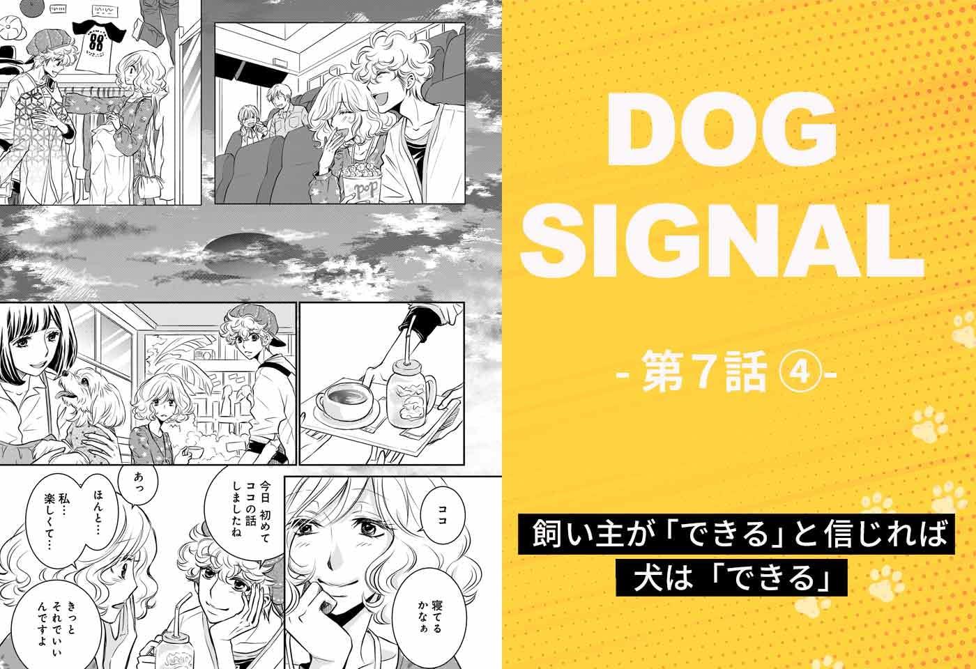 『DOG SIGNAL』7話目 4/4