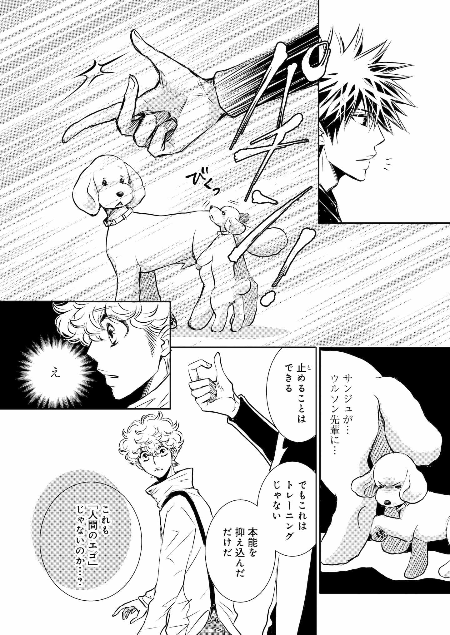 『DOG SIGNAL』6話目② 2ページ目