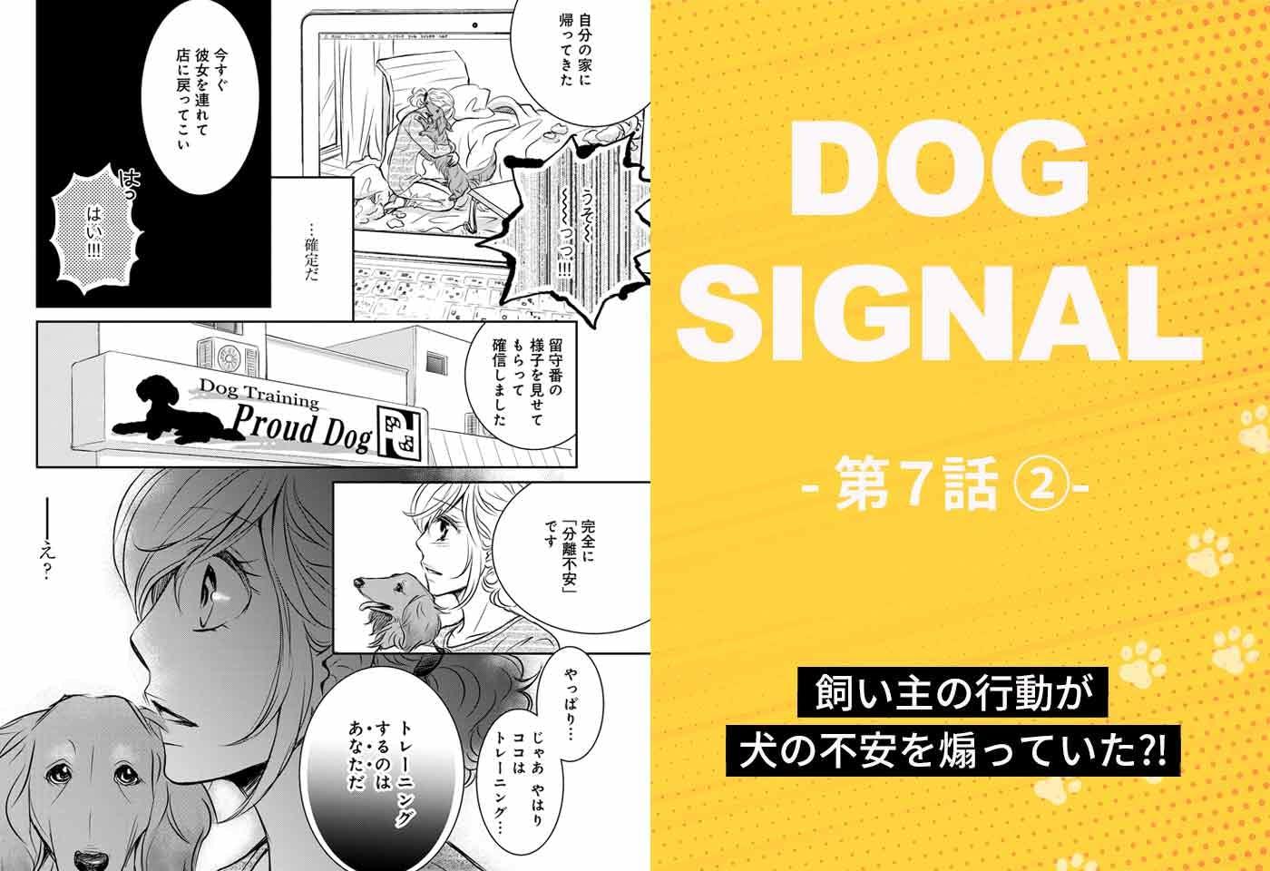 『DOG SIGNAL』7話目 2/4