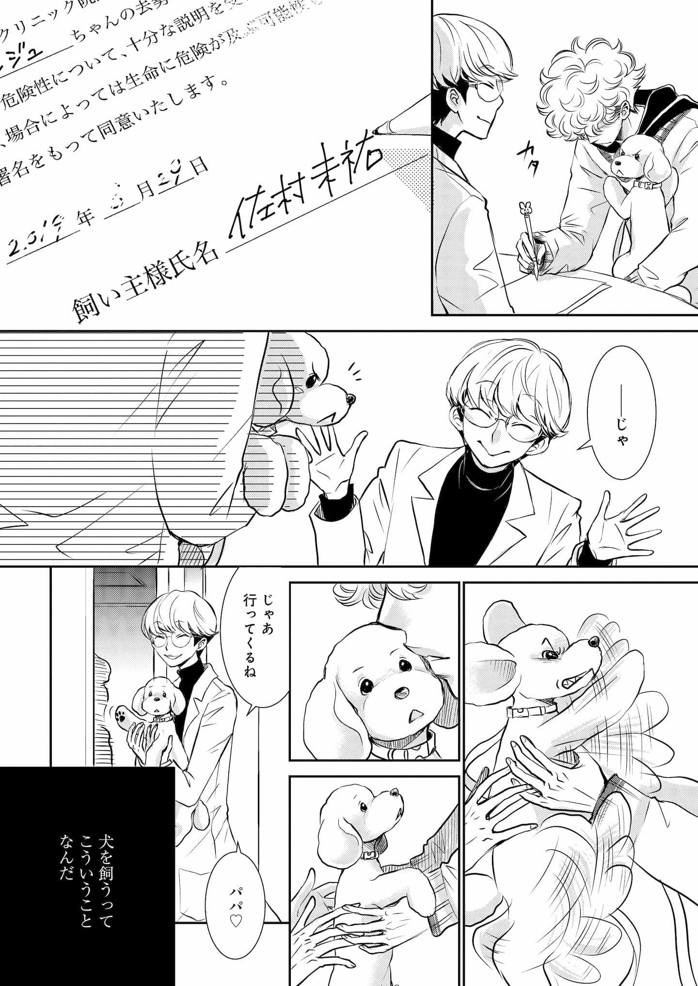 『DOG SIGNAL』6話目③ 11ページ目
