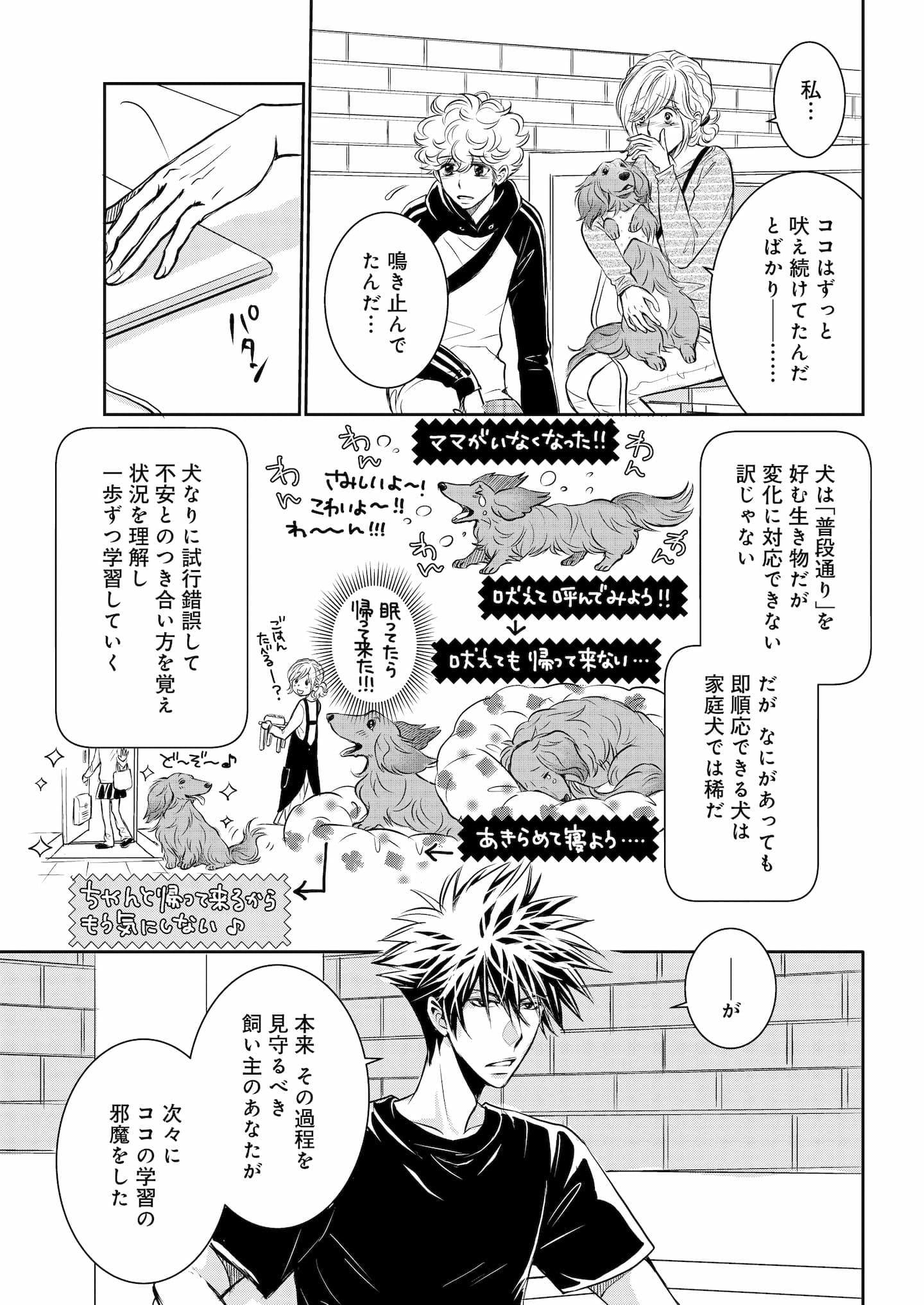 『DOG SIGNAL』7話目② 10ページ目