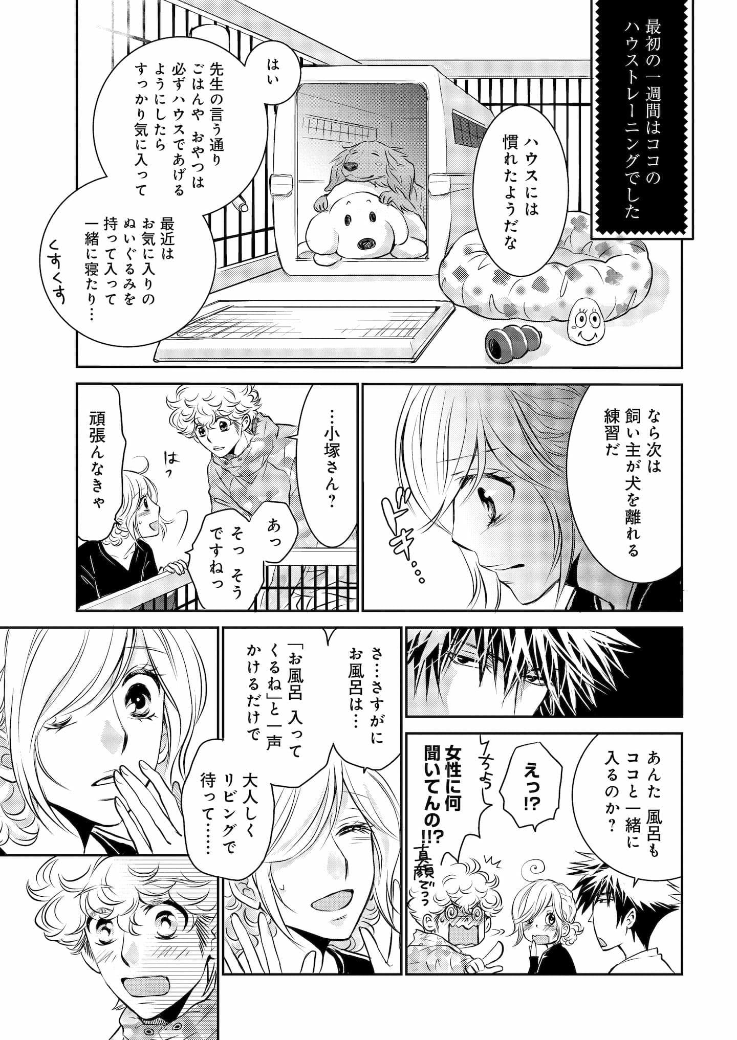 『DOG SIGNAL』7話目③ 5ページ目