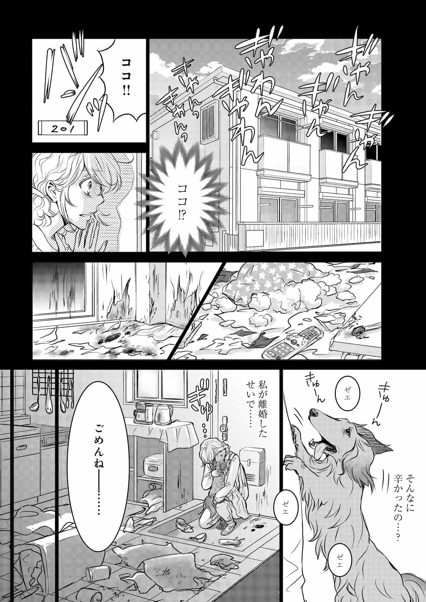 『DOG SIGNAL』7話目① 5ページ目