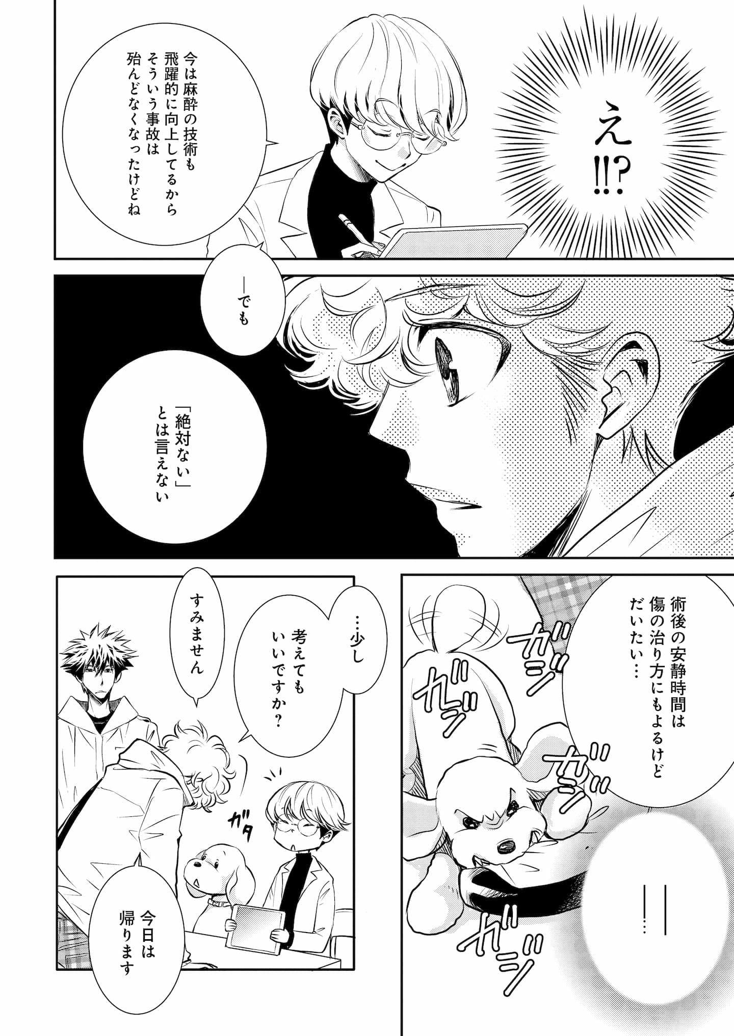 『DOG SIGNAL』6話目③ 1ページ目