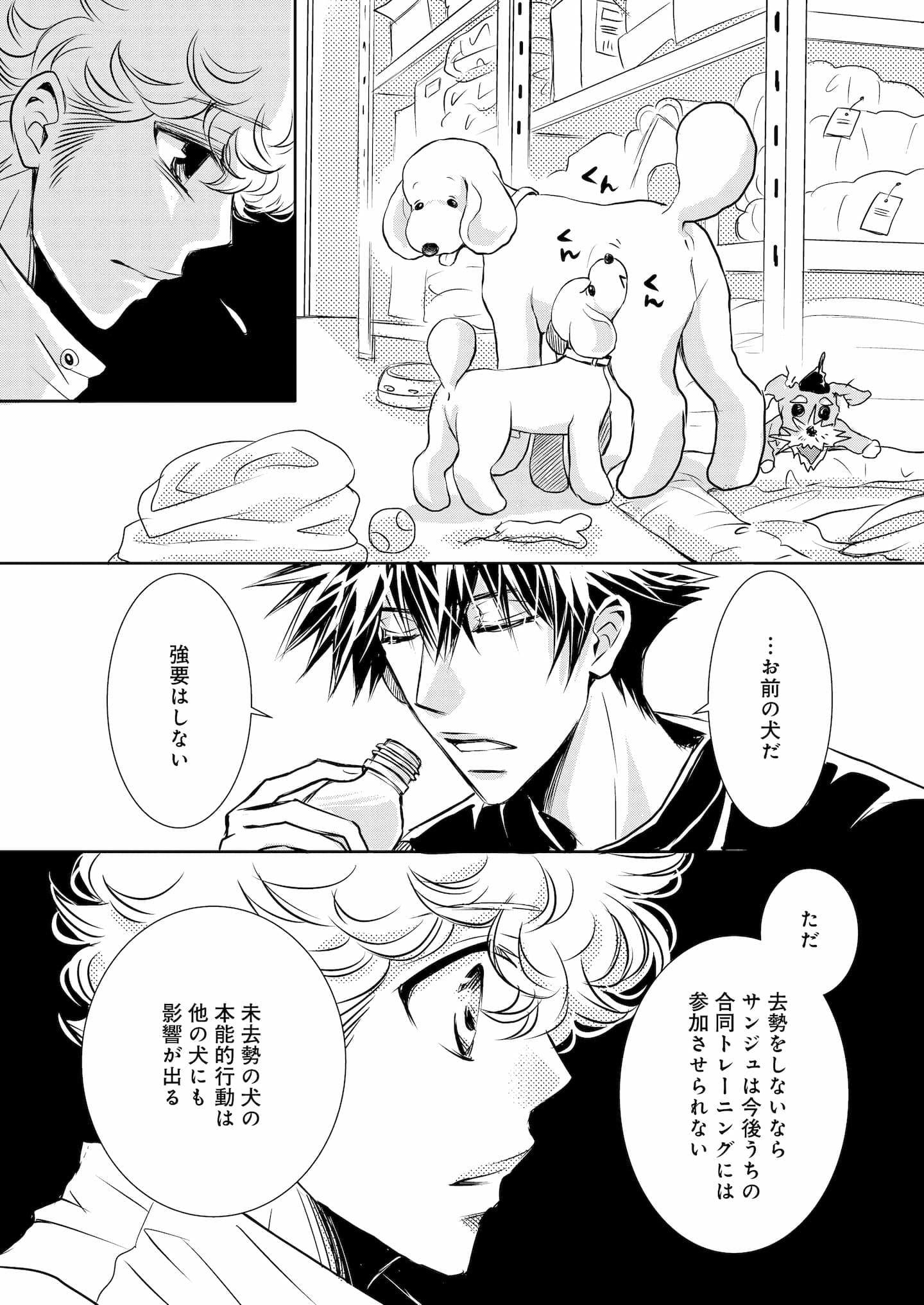 『DOG SIGNAL』6話目② 1ページ目