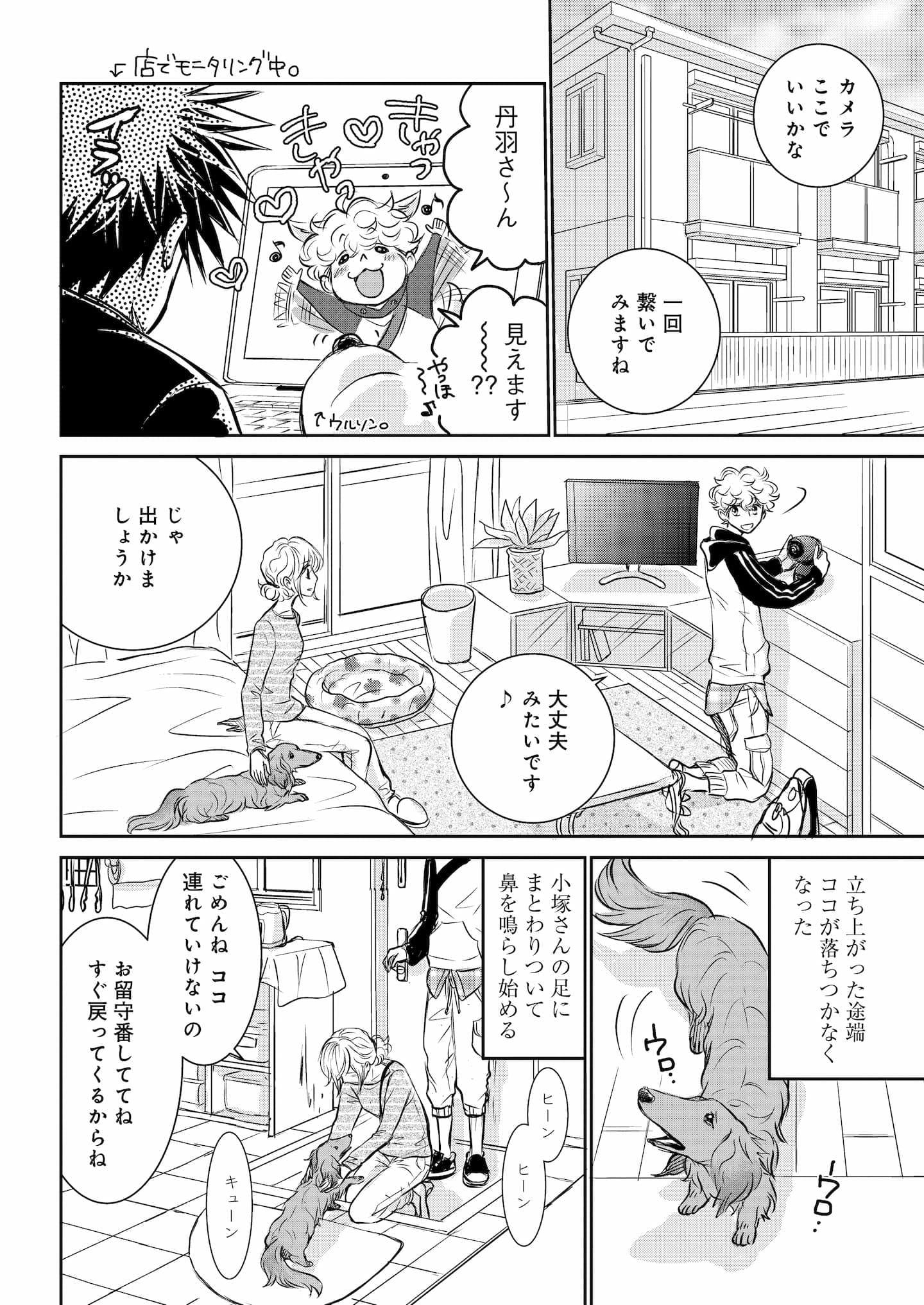 『DOG SIGNAL』7話目② 3ページ目