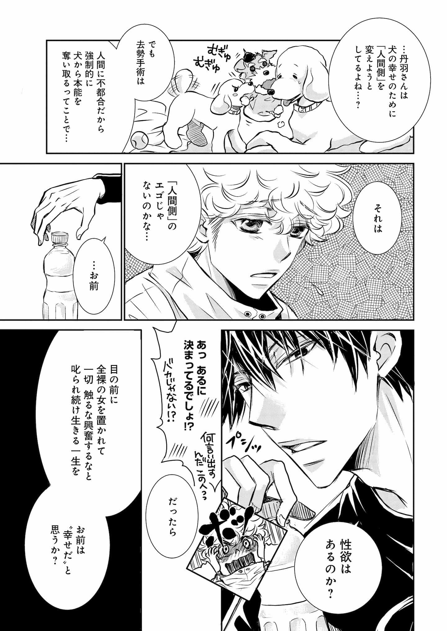 『DOG SIGNAL』6話目① 11ページ目