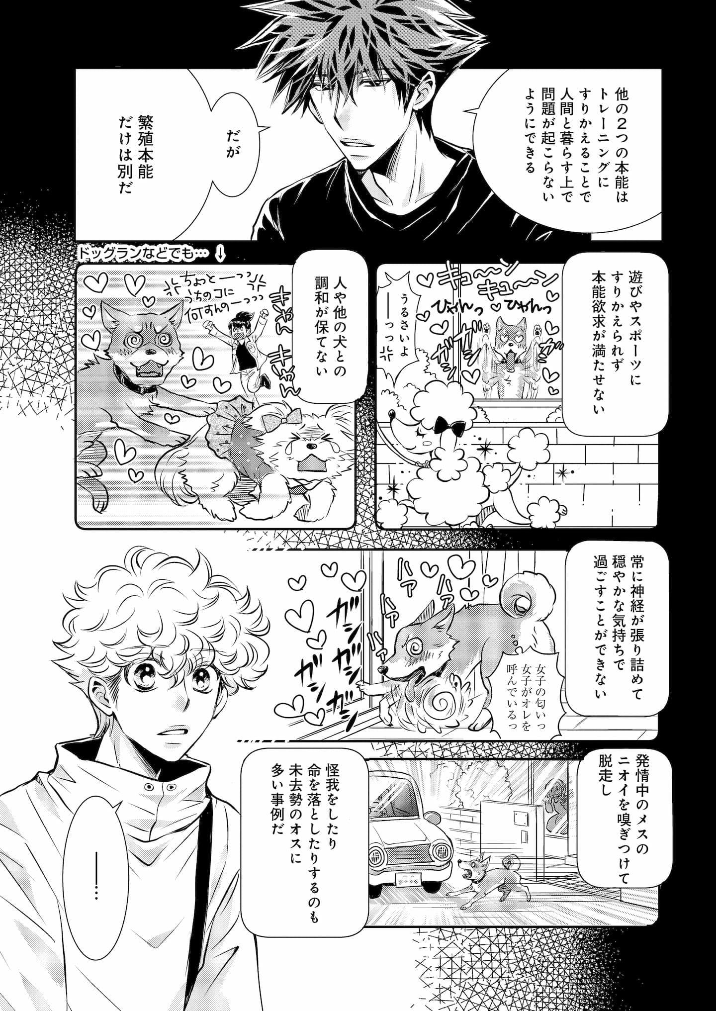 『DOG SIGNAL』6話目① 9ページ目