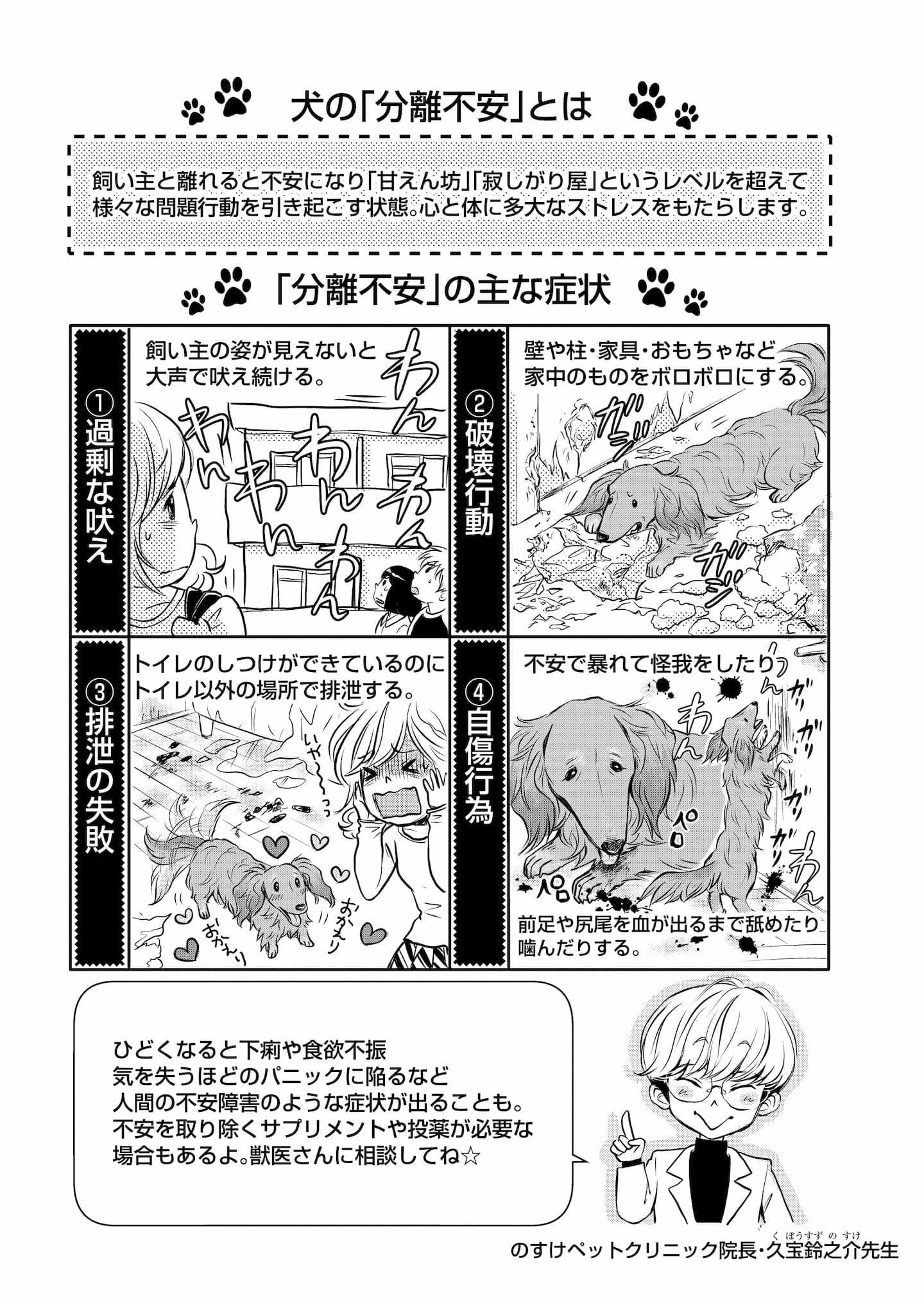 『DOG SIGNAL』7話目① 3ページ目