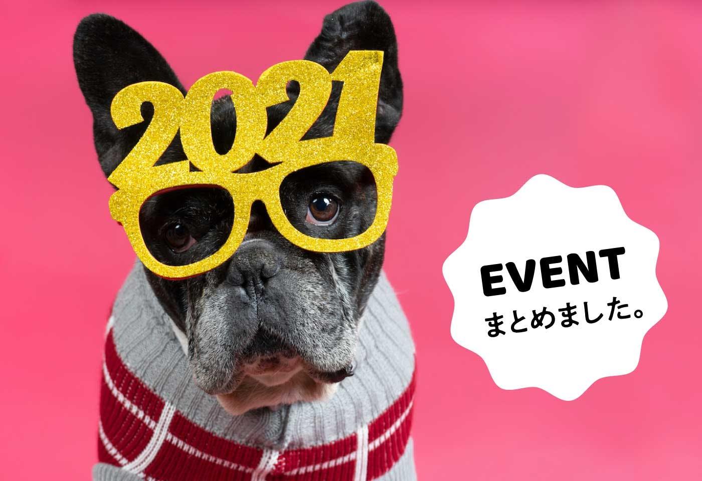 【保存版】2021年 わんちゃん関連イベント(随時更新)