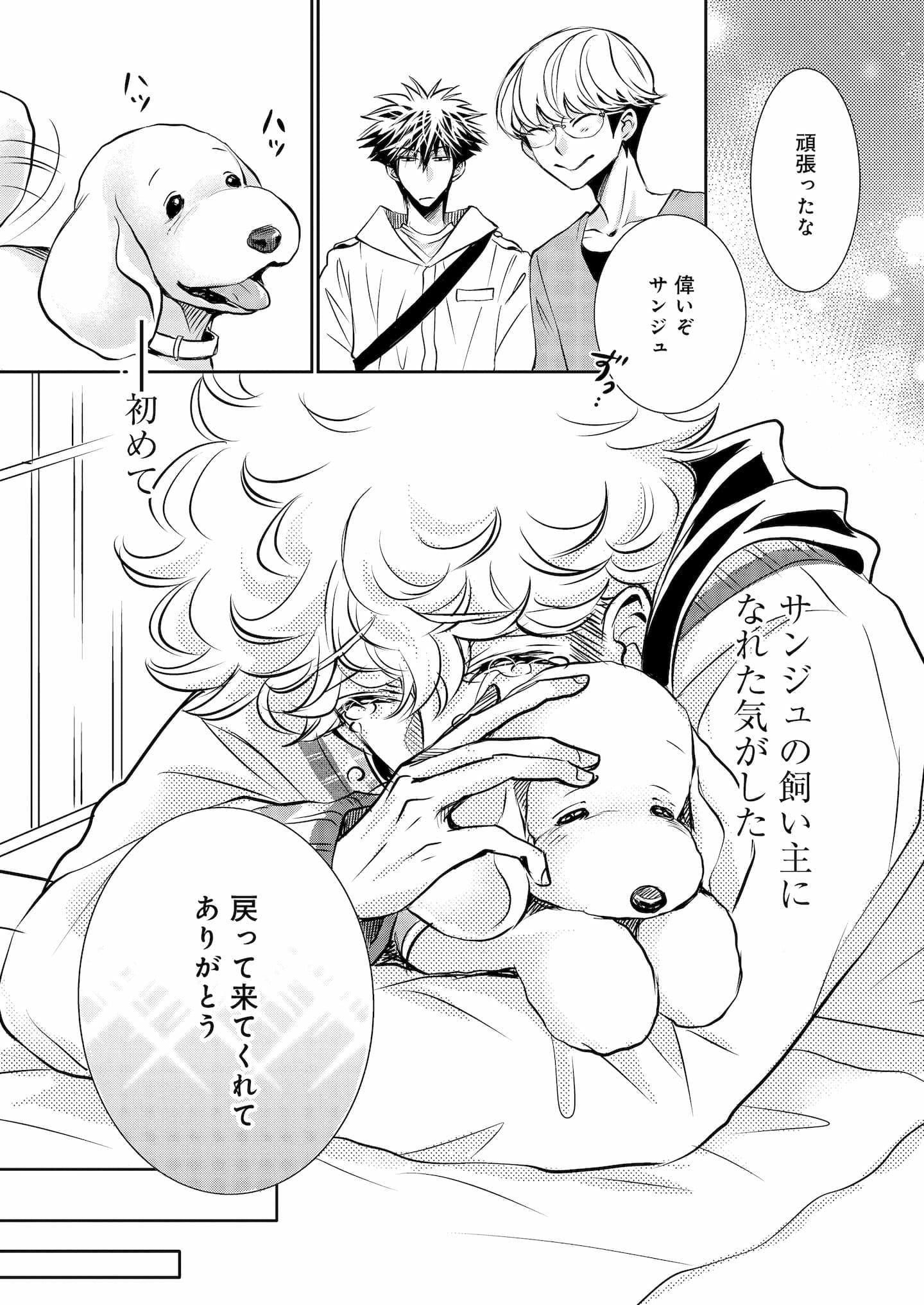 『DOG SIGNAL』6話目④ 3ページ目