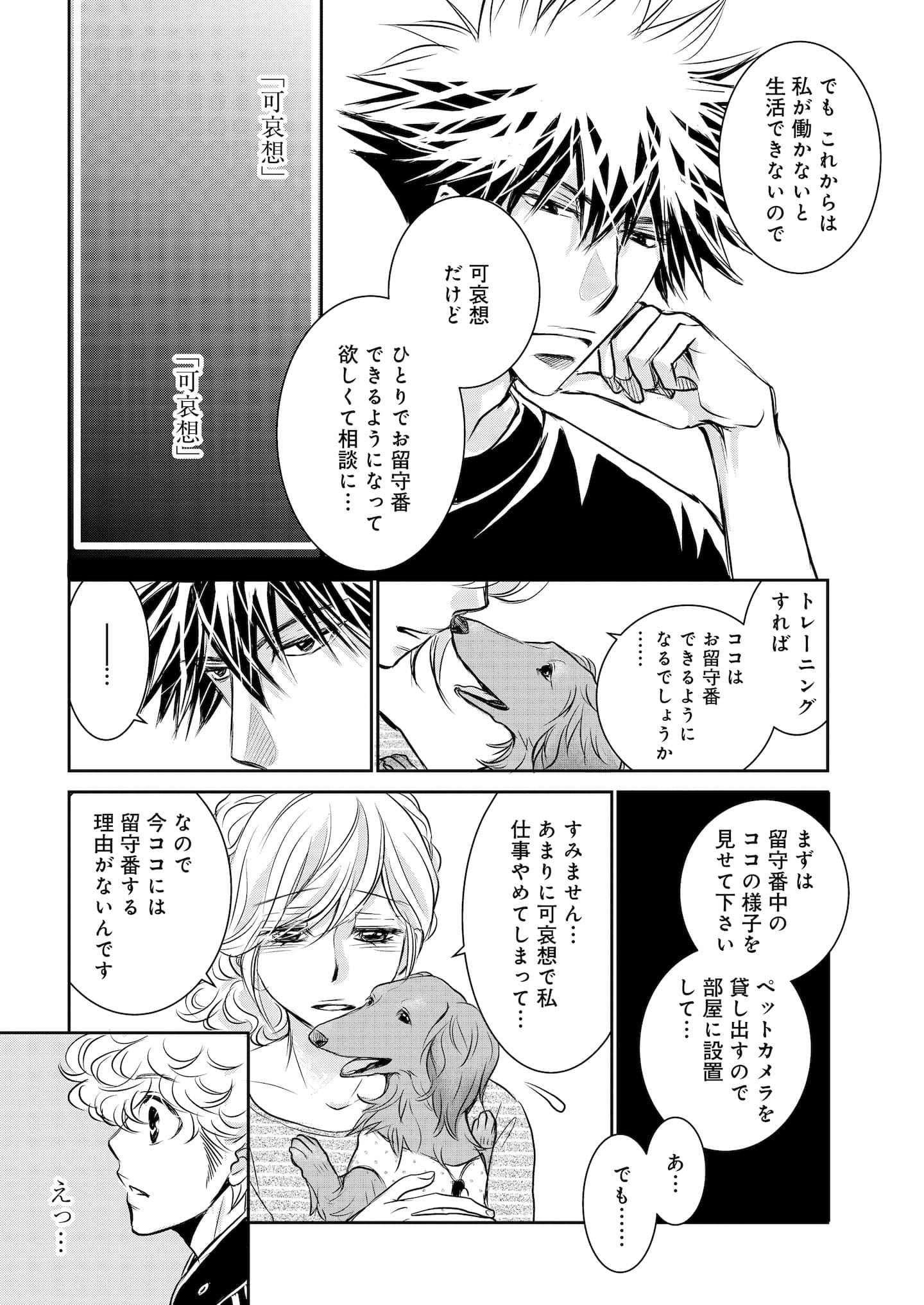 『DOG SIGNAL』7話目① 7ページ目