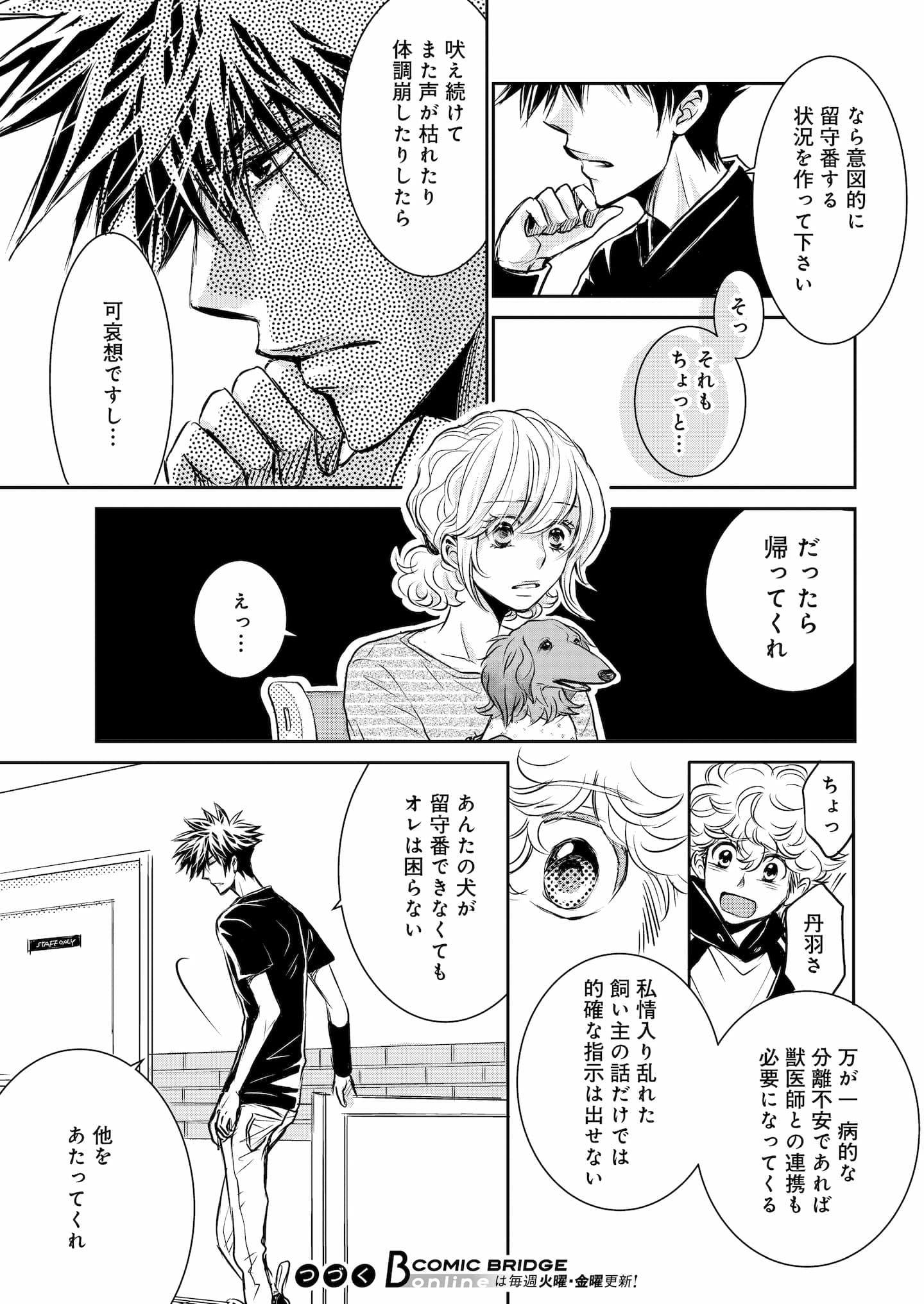『DOG SIGNAL』7話目① 8ページ目