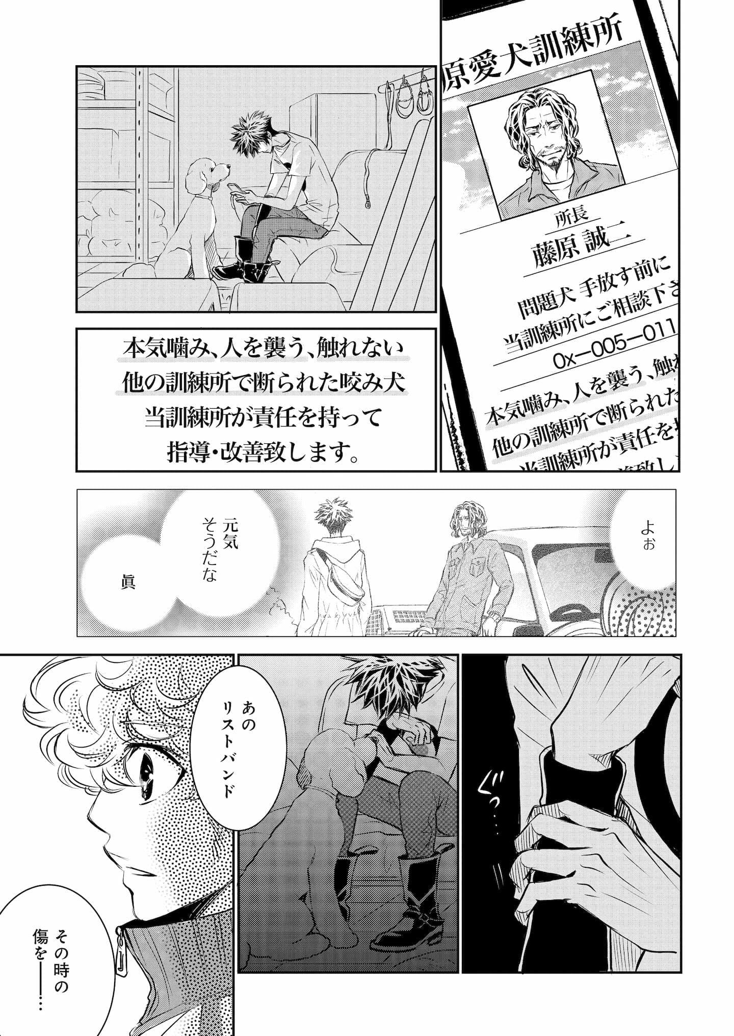 『DOG SIGNAL』9話目③ 1ページ目