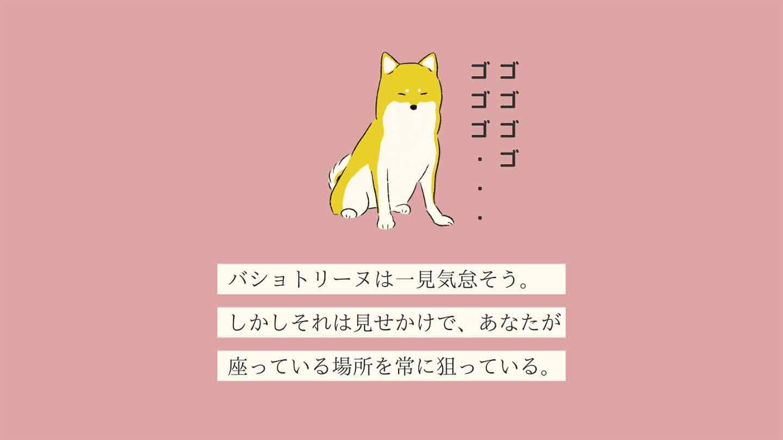 バショトリーヌの生態《変な犬図鑑002》