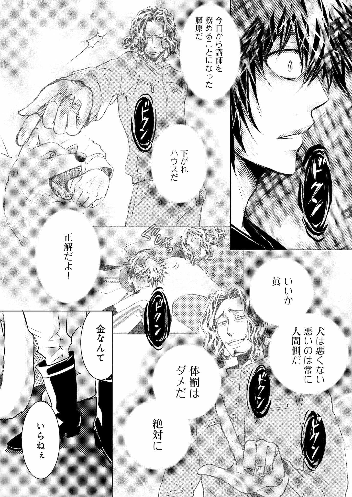 『DOG SIGNAL』9話目④ 3ページ目