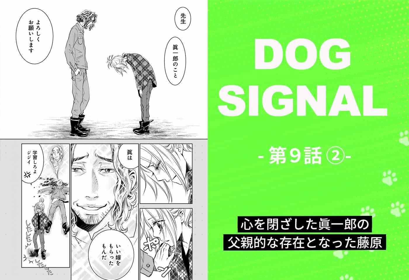 『DOG SIGNAL』9話目 2/4